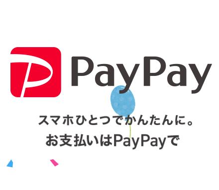 paypay(ペイペイアプリ)の評判は?ペイペイ使える店やお得かどうか調べてみました