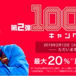 [第2弾]PayPay(ペイペイ)100億円キャンペーンが始まるよ!