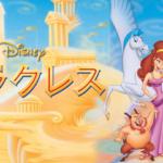 ディズニー作品の名曲は?かっこいい・かわいい音楽おすすめ7選