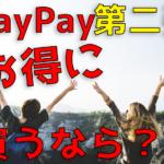 PayPay第二弾100億円キャンペーン攻略(処方箋・お酒・タバコetc