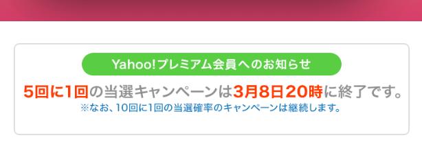 PayPay(ぺいぺい)やたら当たるくじ優遇枠(Yahoo!プレミアム会員)が終了