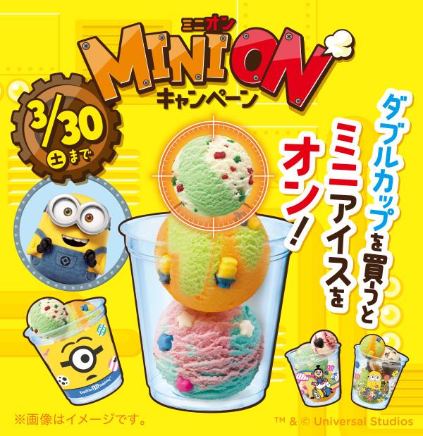 31アイスクリームのミニオンキャンペーン「ミニアイスをオン」を買ってきた