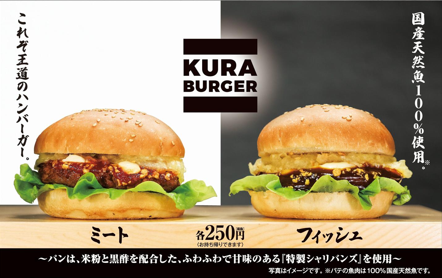 くら寿司のくらバーガーは美味しい?まずい?どっちが美味しい味かレビュー