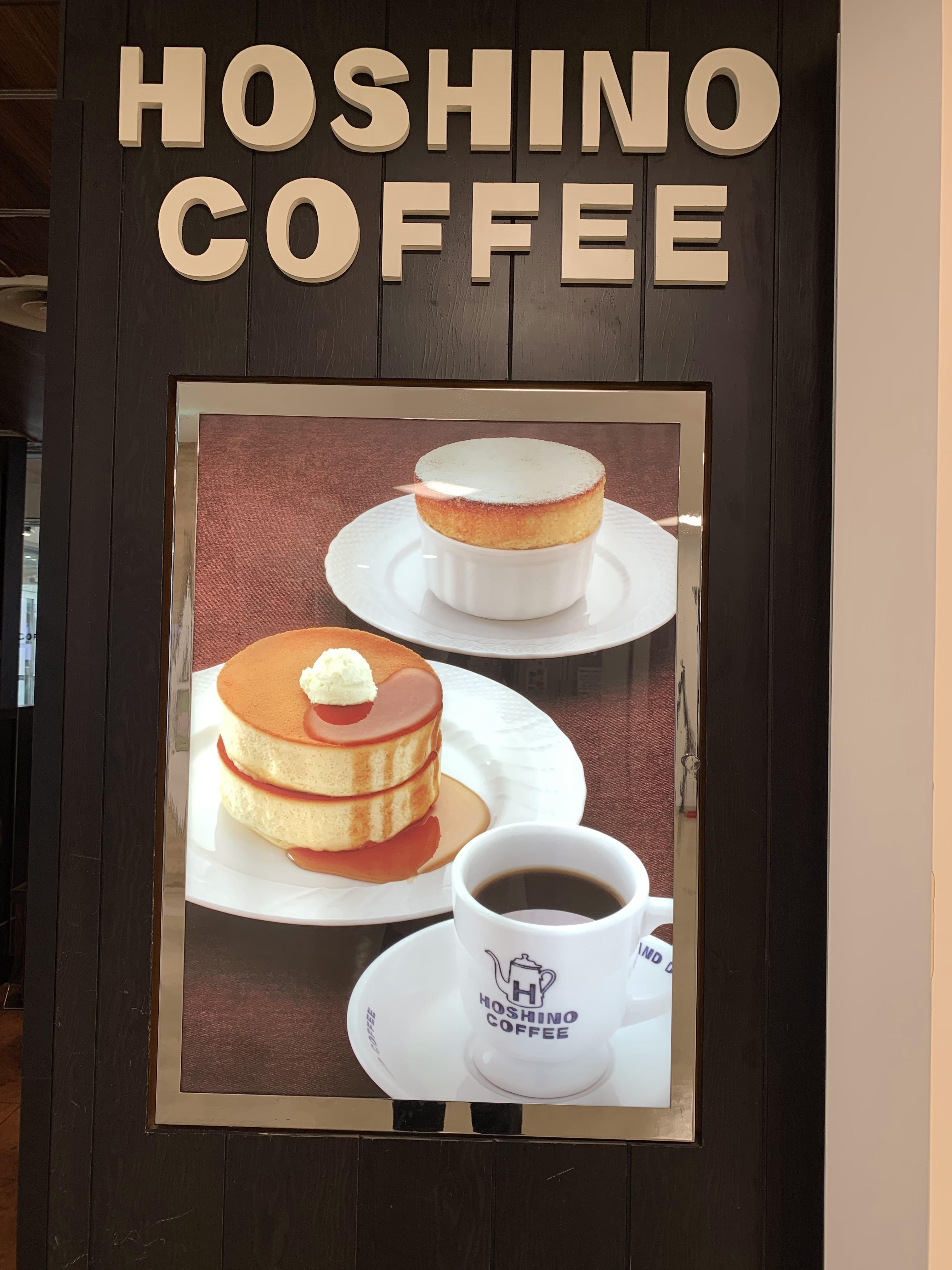 星乃珈琲店のスフレパンケーキは美味しい?〇〇珈琲店スイーツ食べ歩きブログ02
