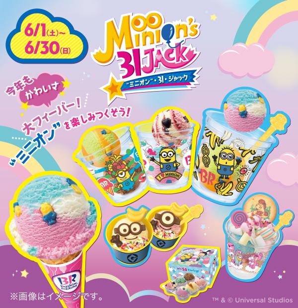 31アイスクリームのミニオンジャック2019年・値段や種類、味は?