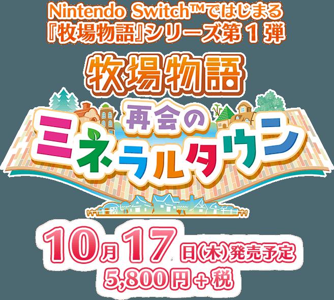 """牧場物語の2019年新作""""再会のミネラルタウン""""Nintendo Switchより発売決定"""