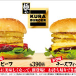 極みくらバーガーは美味しい?まずい?チーズフィッシュ&ビーフの感想