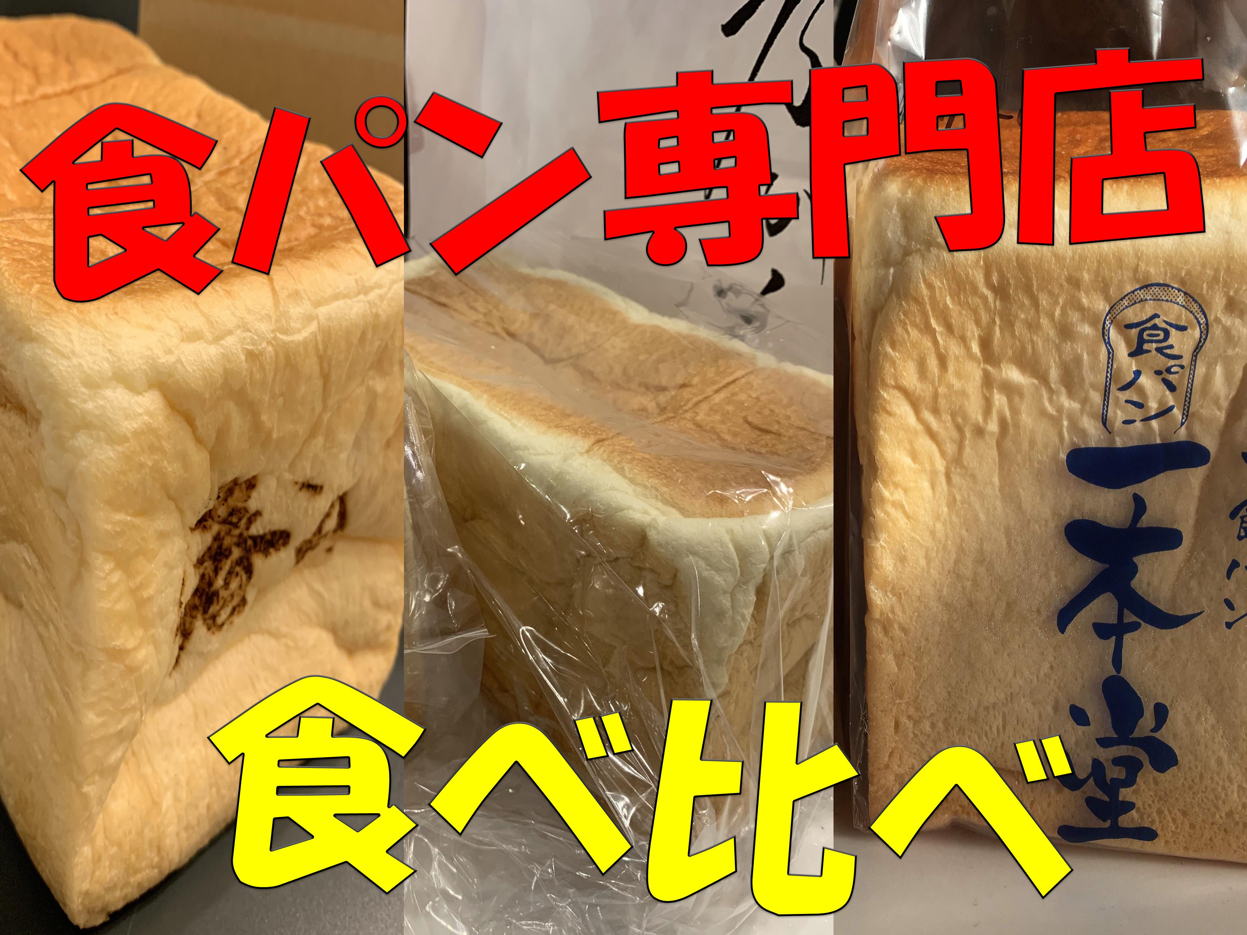 食パン専門店パン屋11選食べ比べ:どこが美味しい?乃が美・一本堂