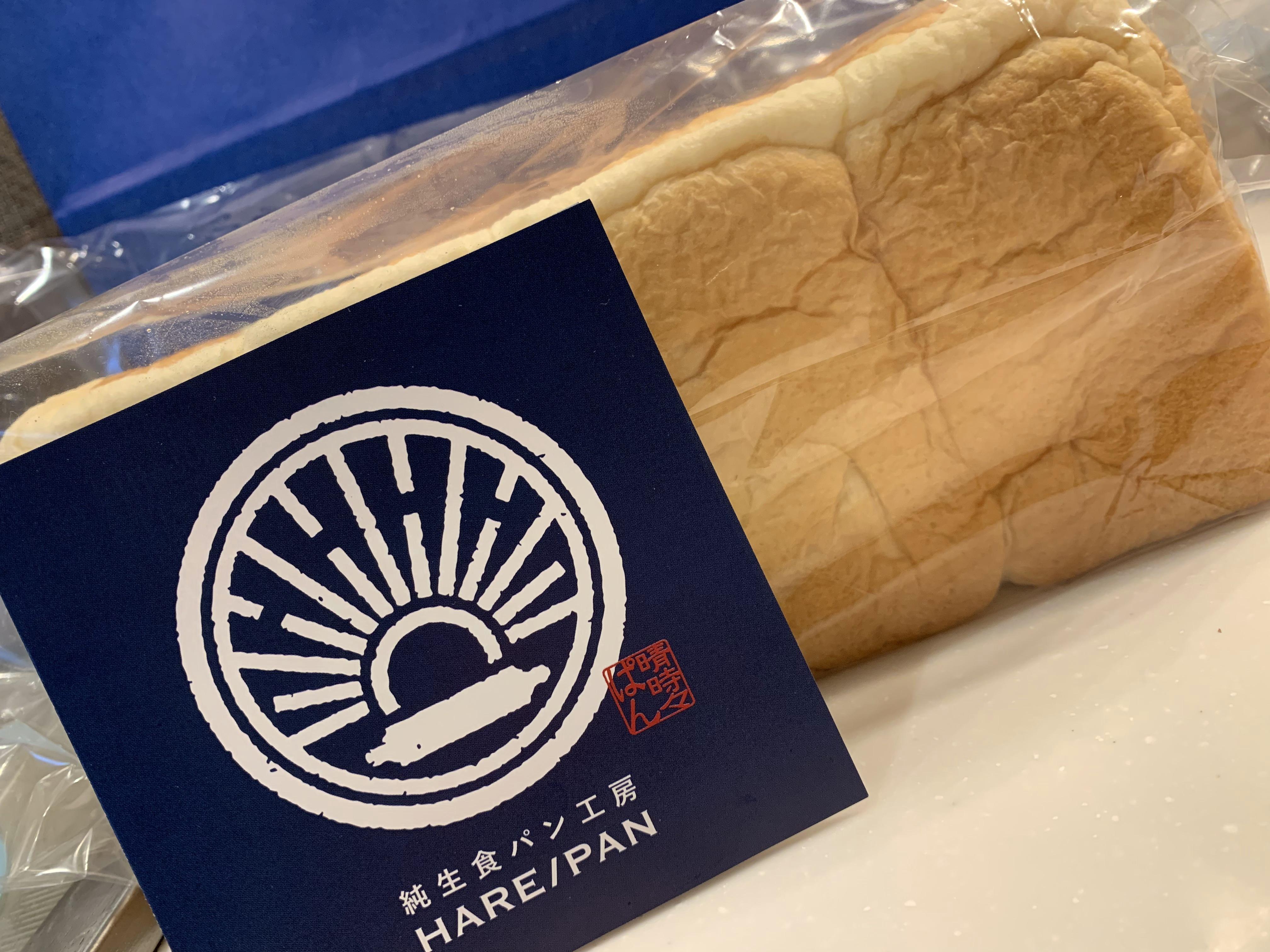 ハレパン(晴れパン)の価格はいくら?予約は可能か?感想レビュー!