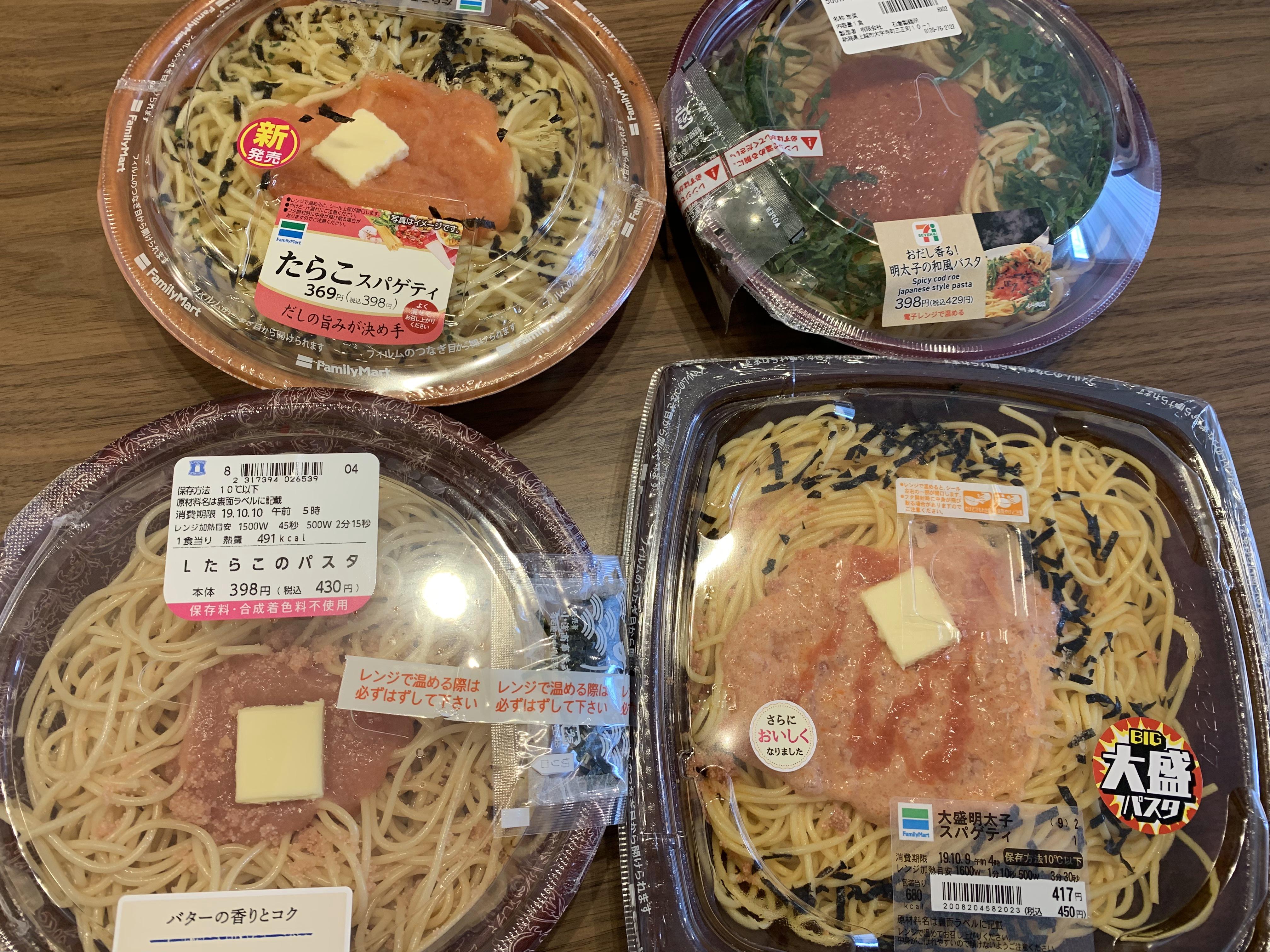 コンビニのたらこパスタ:明太子パスタ食べ比べ!ローソン・ファミマ・セブンで美味しいのは?