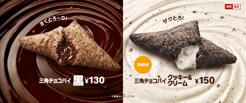 マックの新作:三角チョコパイ黒・クッキー&クリームを食べた感想!カロリーや値段は?