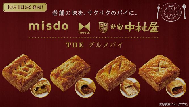ミスドのTHEグルメパイ新宿中村屋コラボ食べ比べ・美味しいのはどれ?