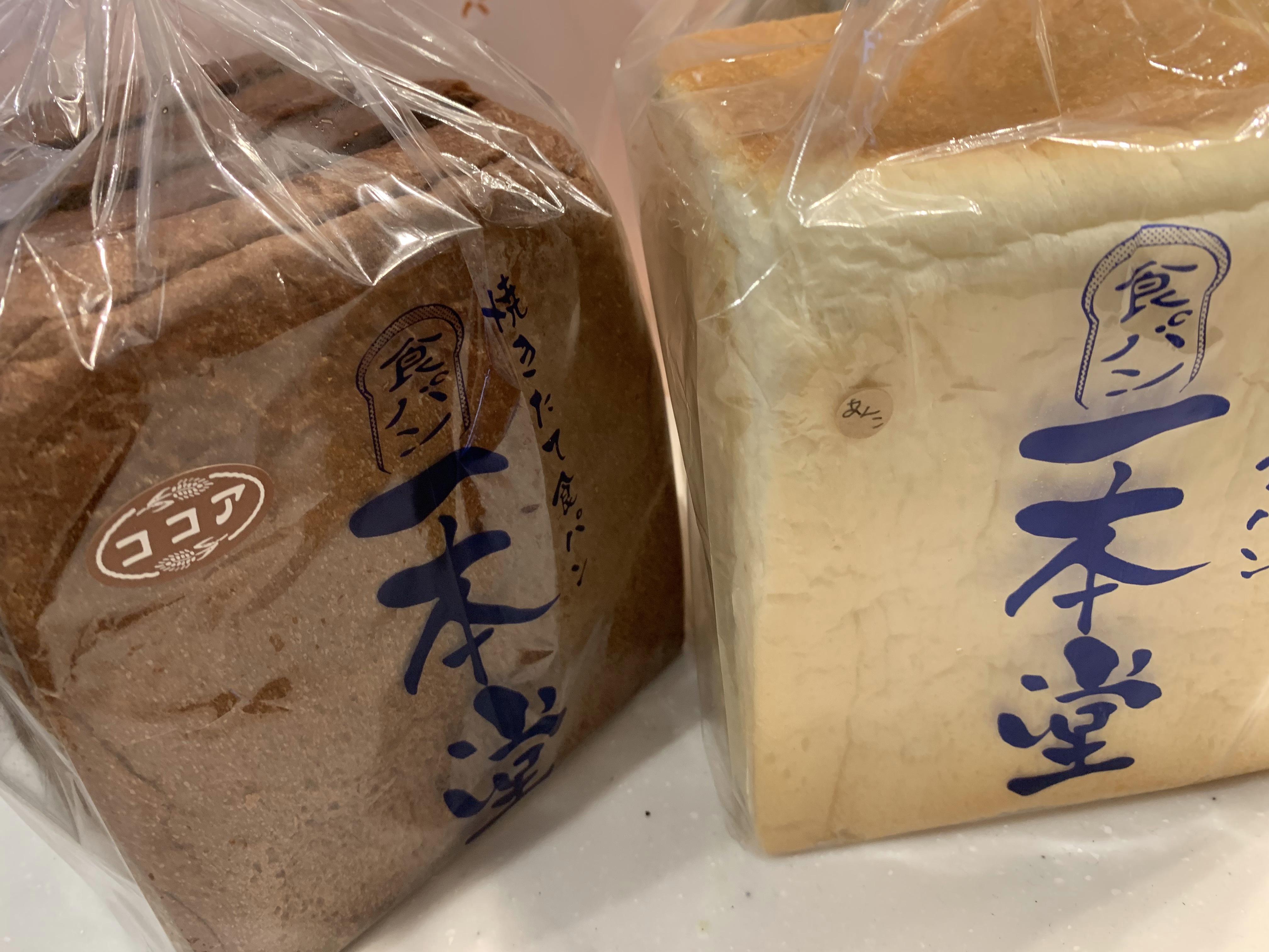 食パン専門店:一本堂の冬季限定ココア生クリーム・あんこ食パン・ホテル食パン