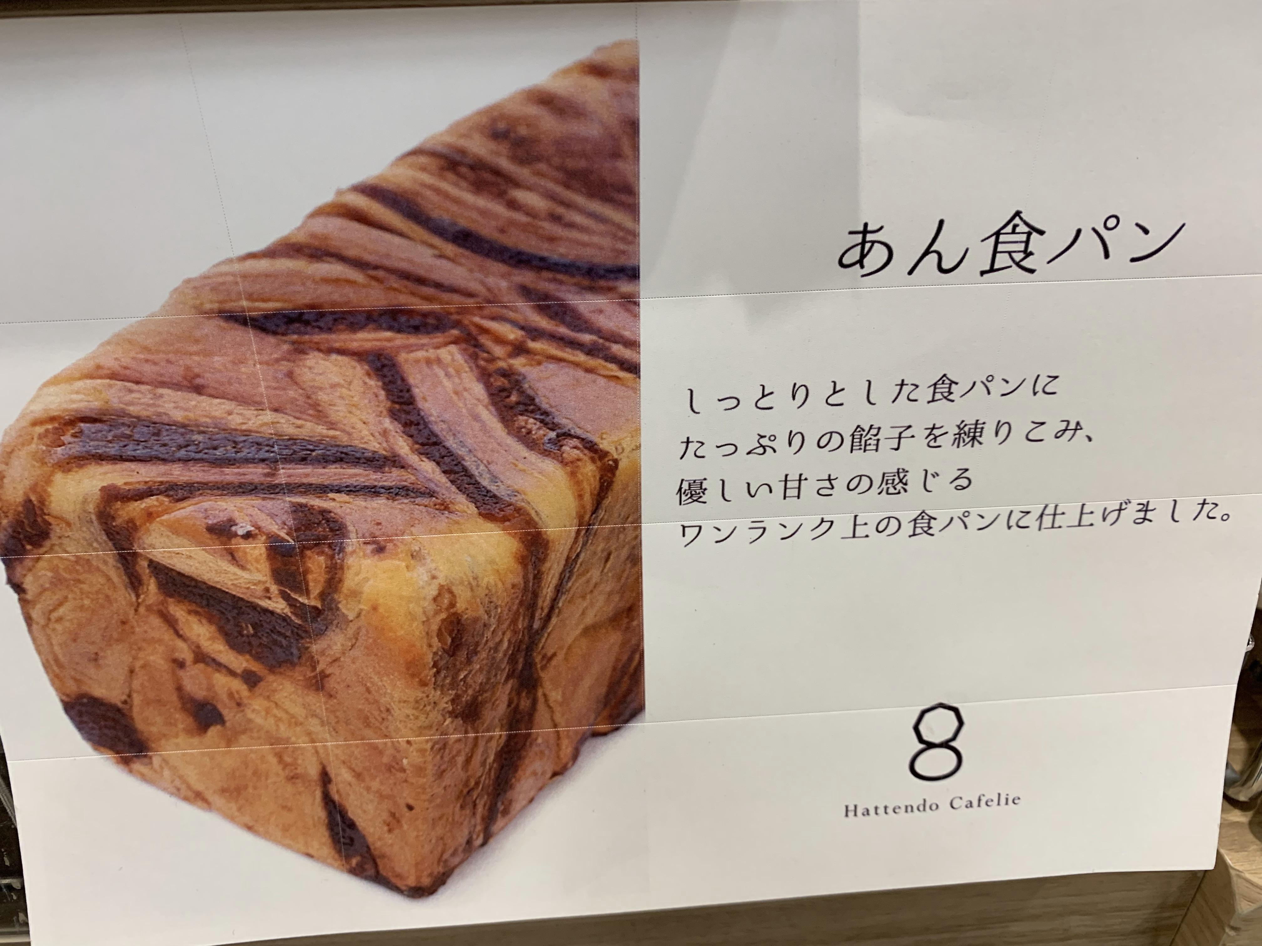 八天堂のあん食パンの味の感想・値段はいくら?