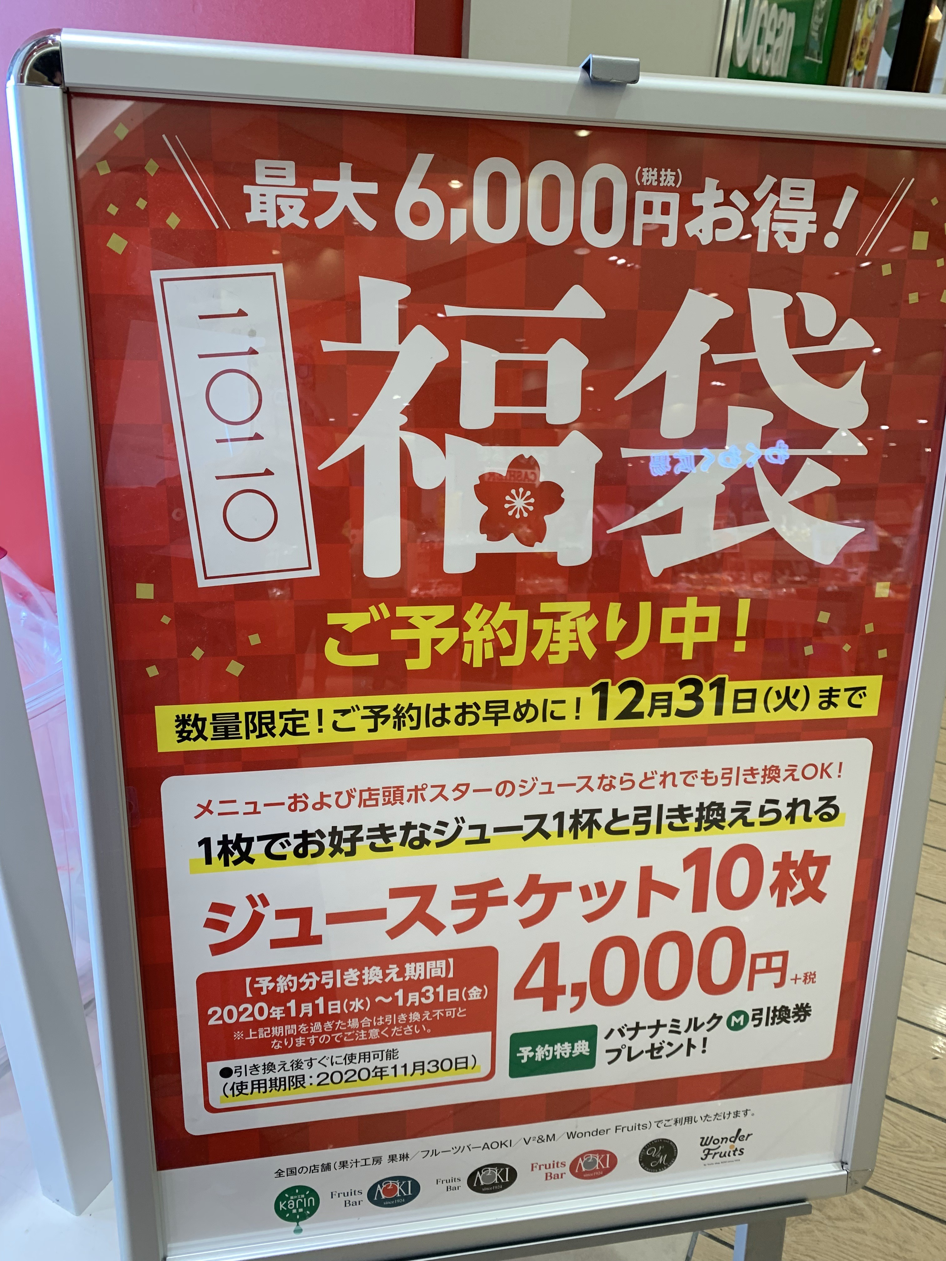 果琳(Karin)の2020年福袋はいつ発売される?予約・中身は?