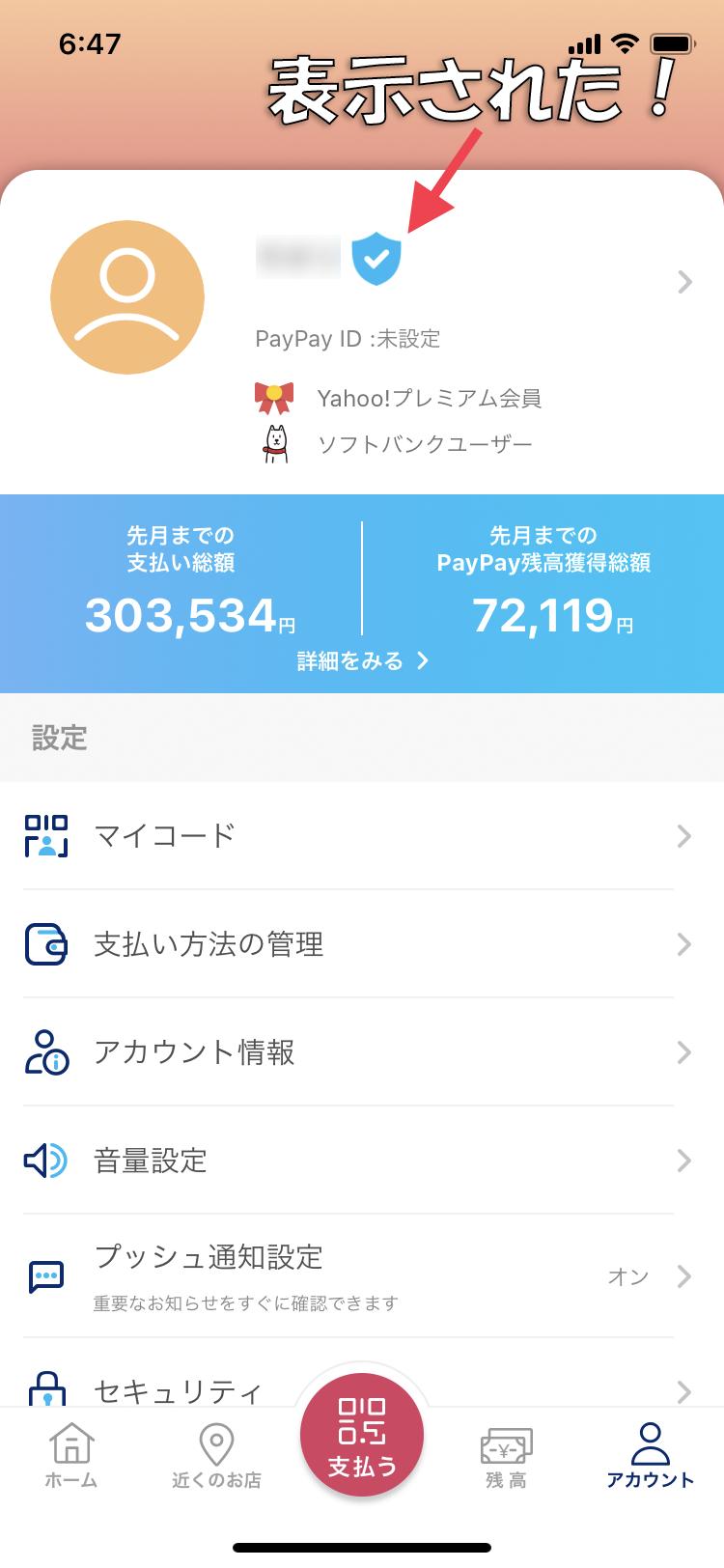 PayPay(ペイペイ)の青いバッジ条件とは?上限額を上げる方法