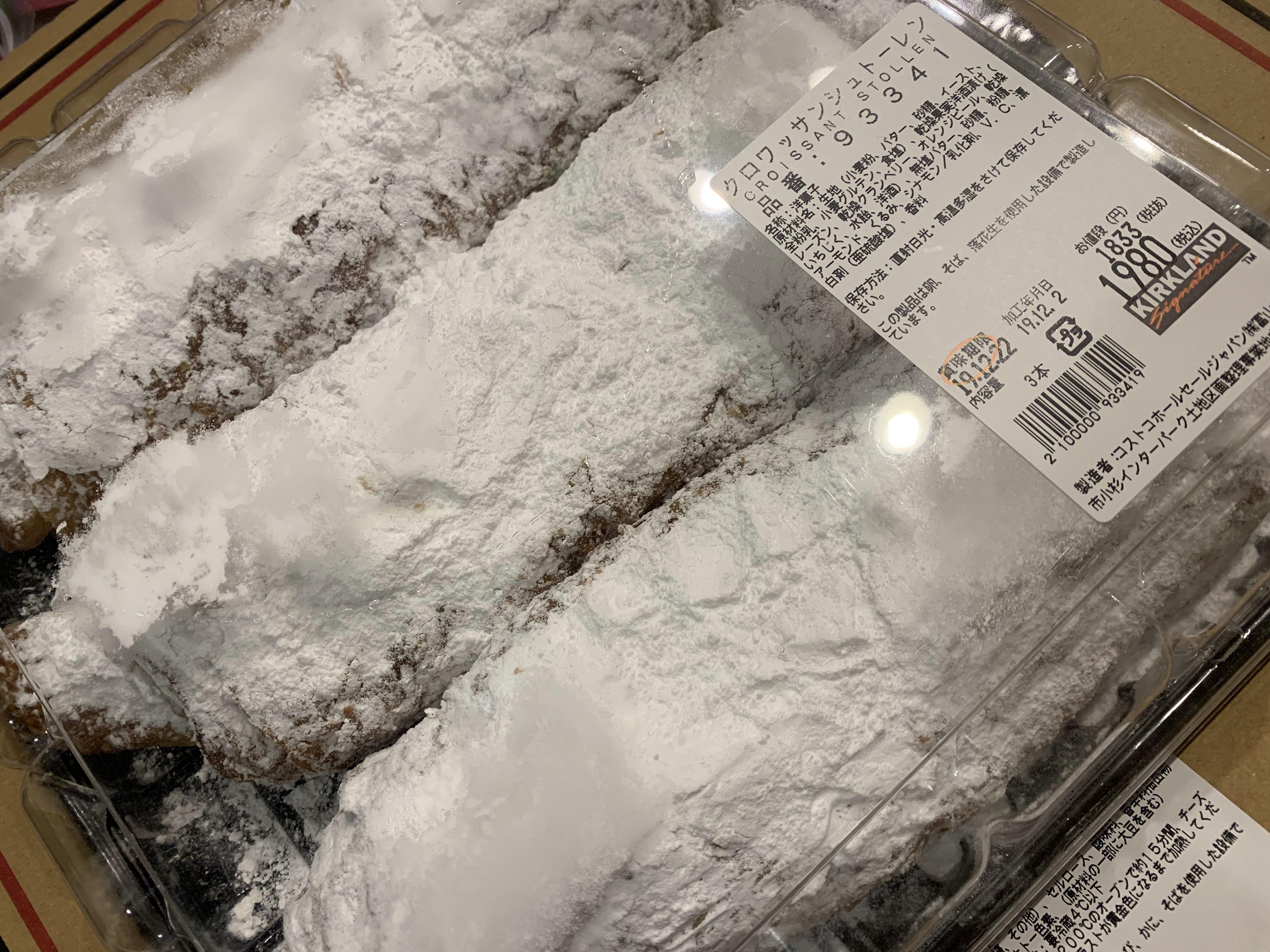 コストコのクロワッサンシュトーレンの値段や味の感想