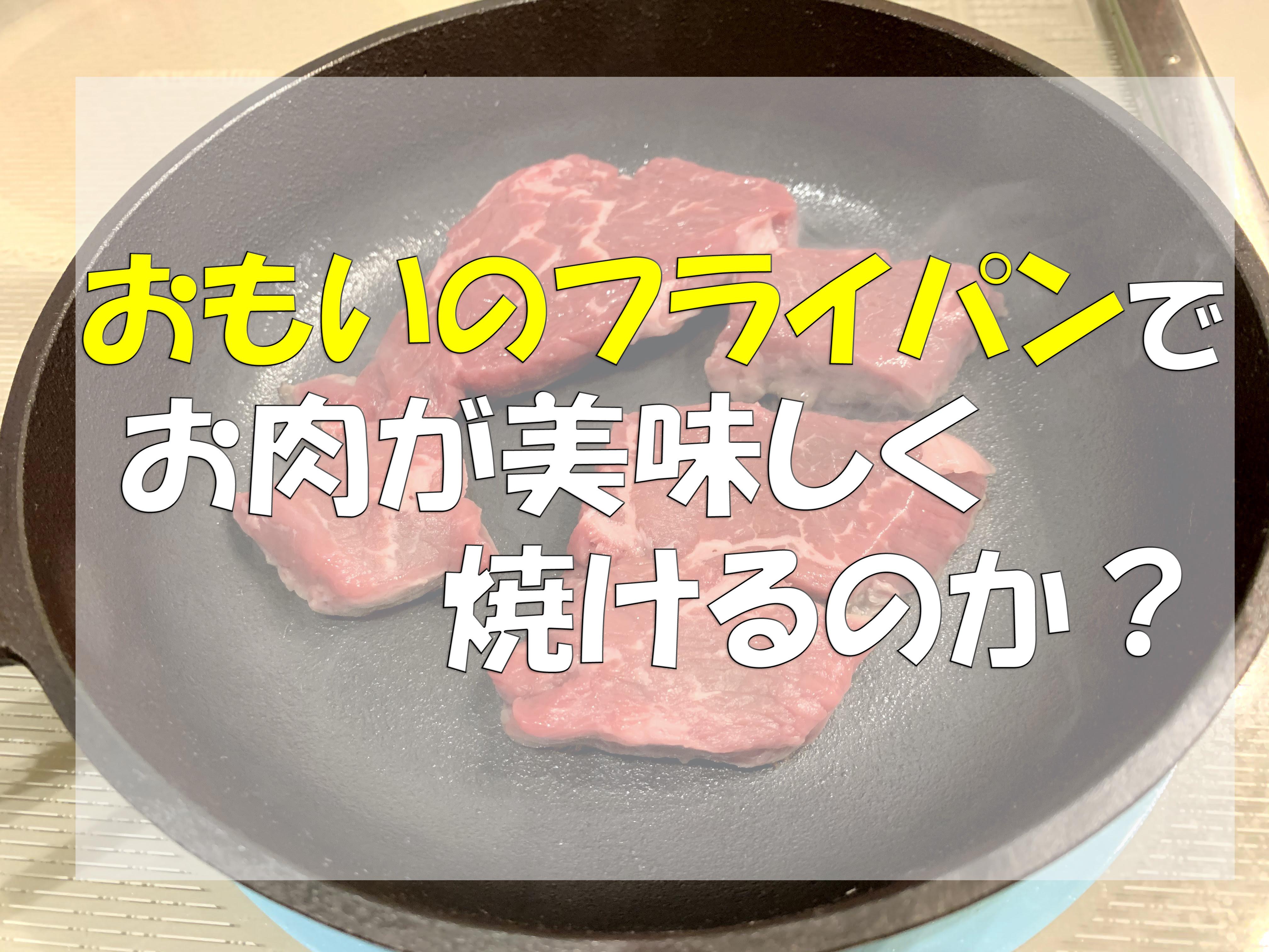 おもいのフライパンは本当に肉が美味しく焼ける?納期はどれくらい?