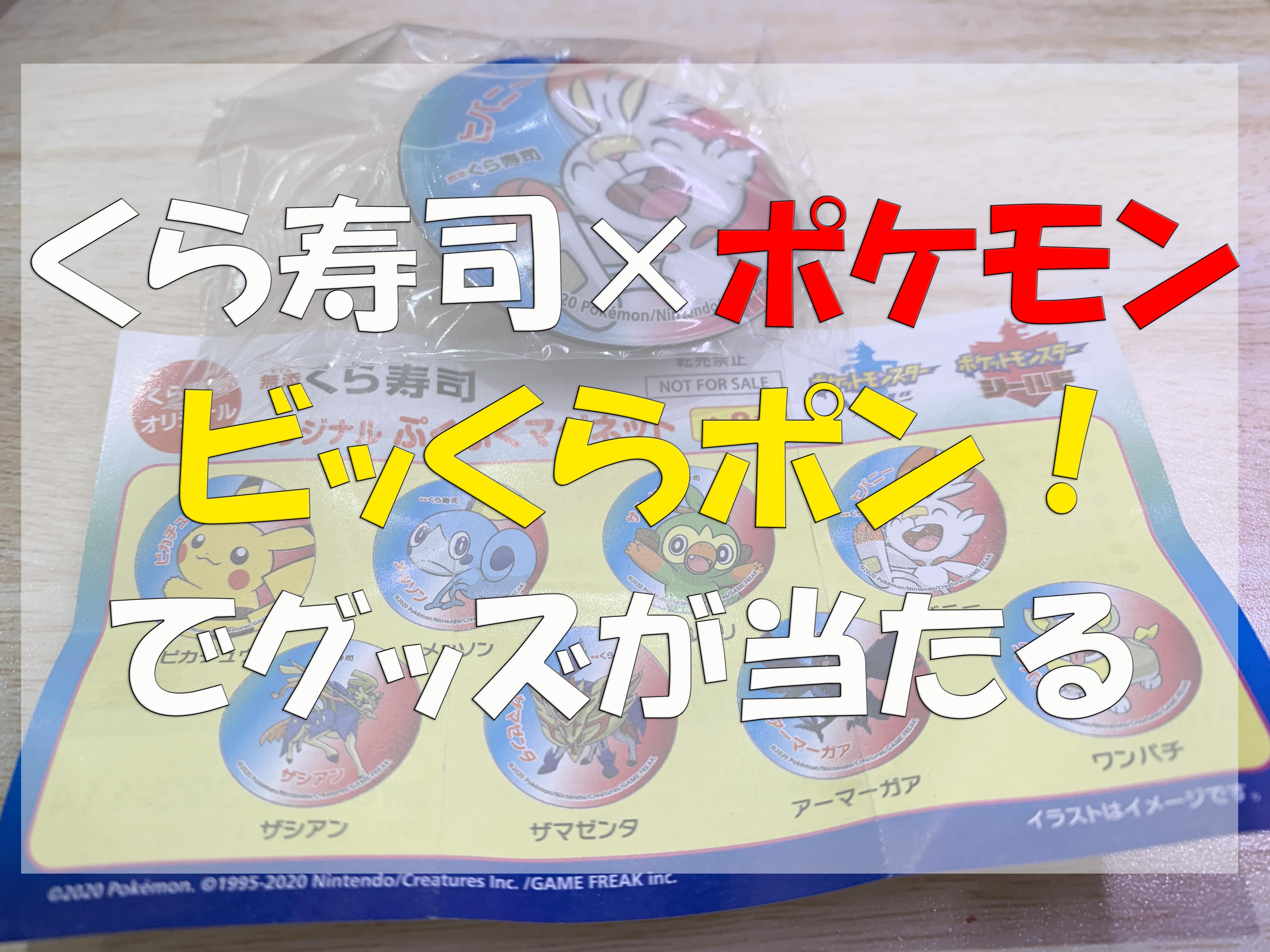 """くら寿司×ポケモンコラボ""""ビッくらポン!""""でマグネットやスタンプが当たる!"""