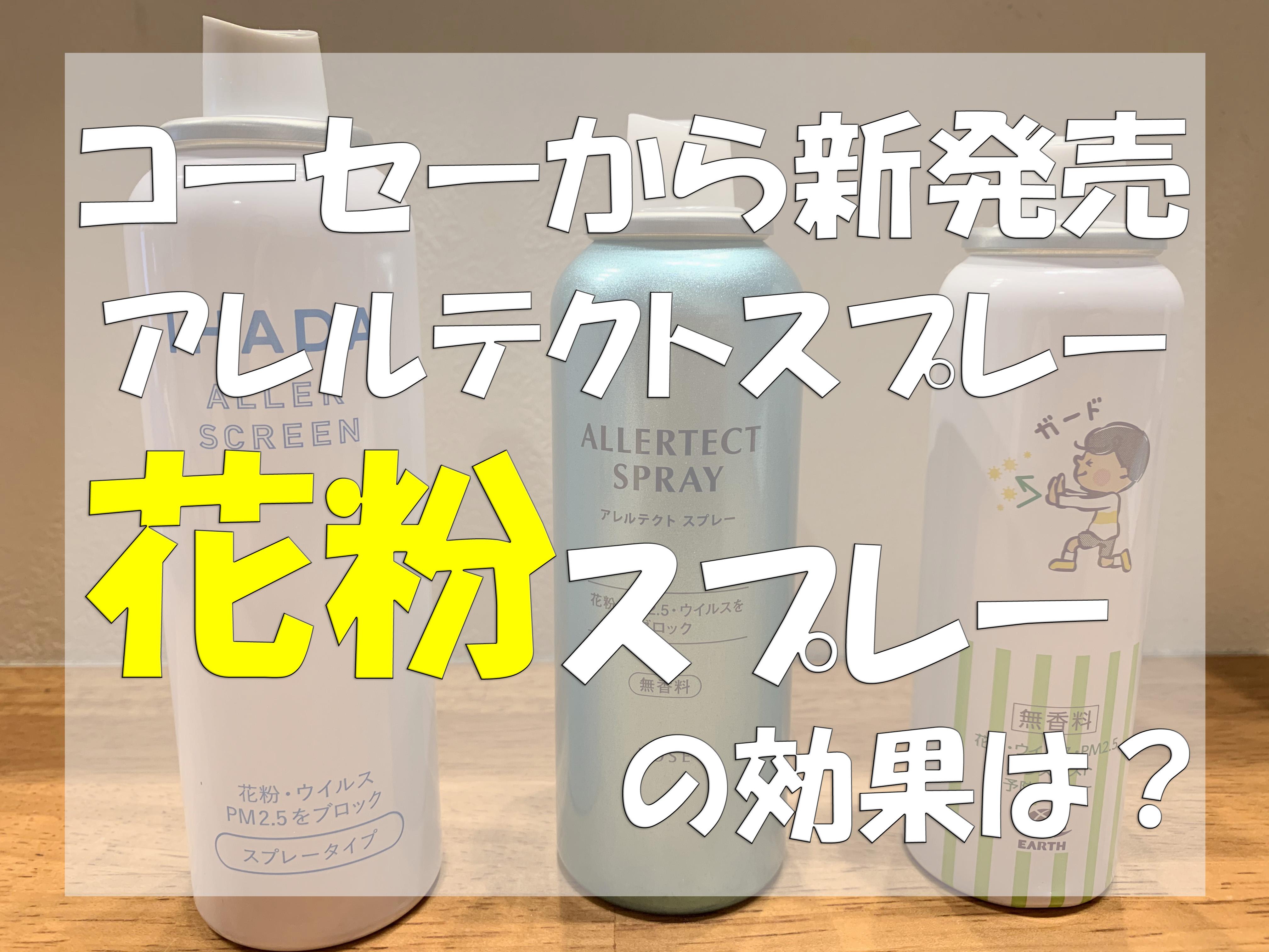 新発売花粉スプレーコーセーのアレルテクトスプレーを使ってみた感想