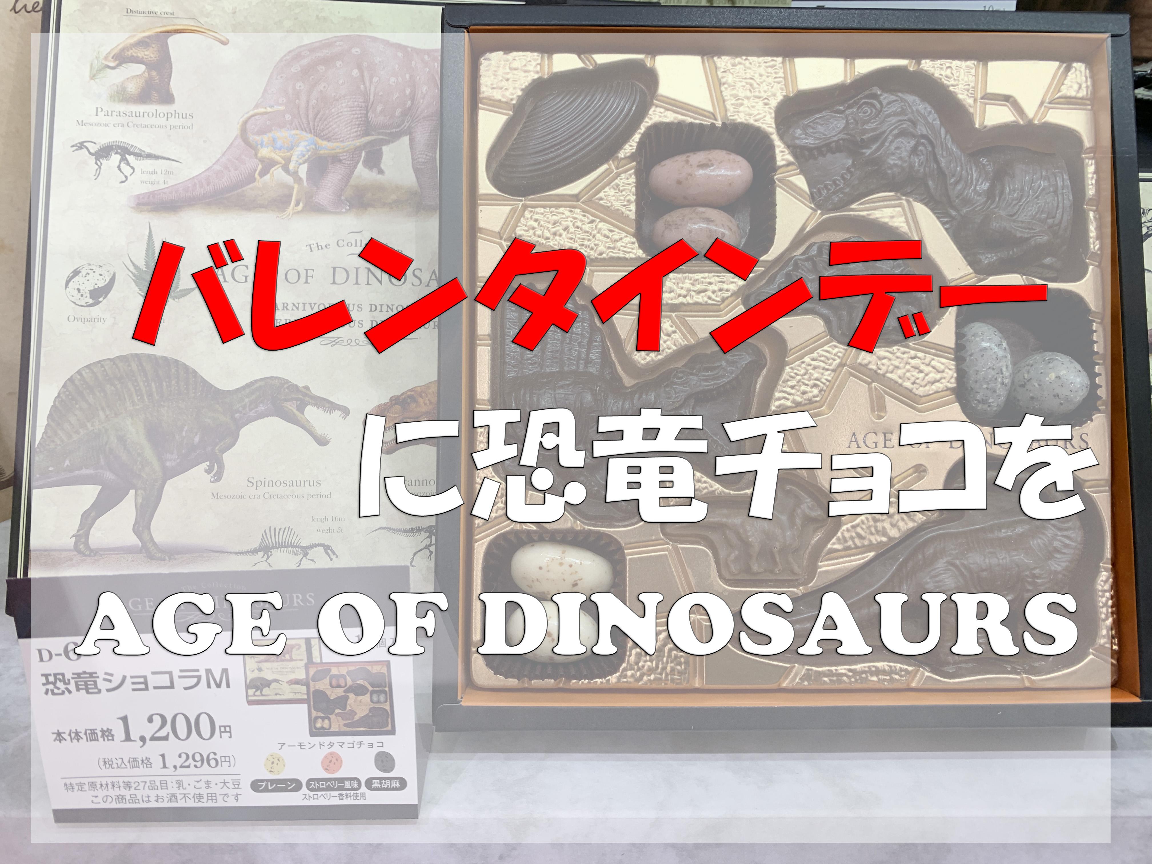 子どものバレンタインチョコに恐竜で!2020 AGE OF DINOSAURS種類豊富で可愛い
