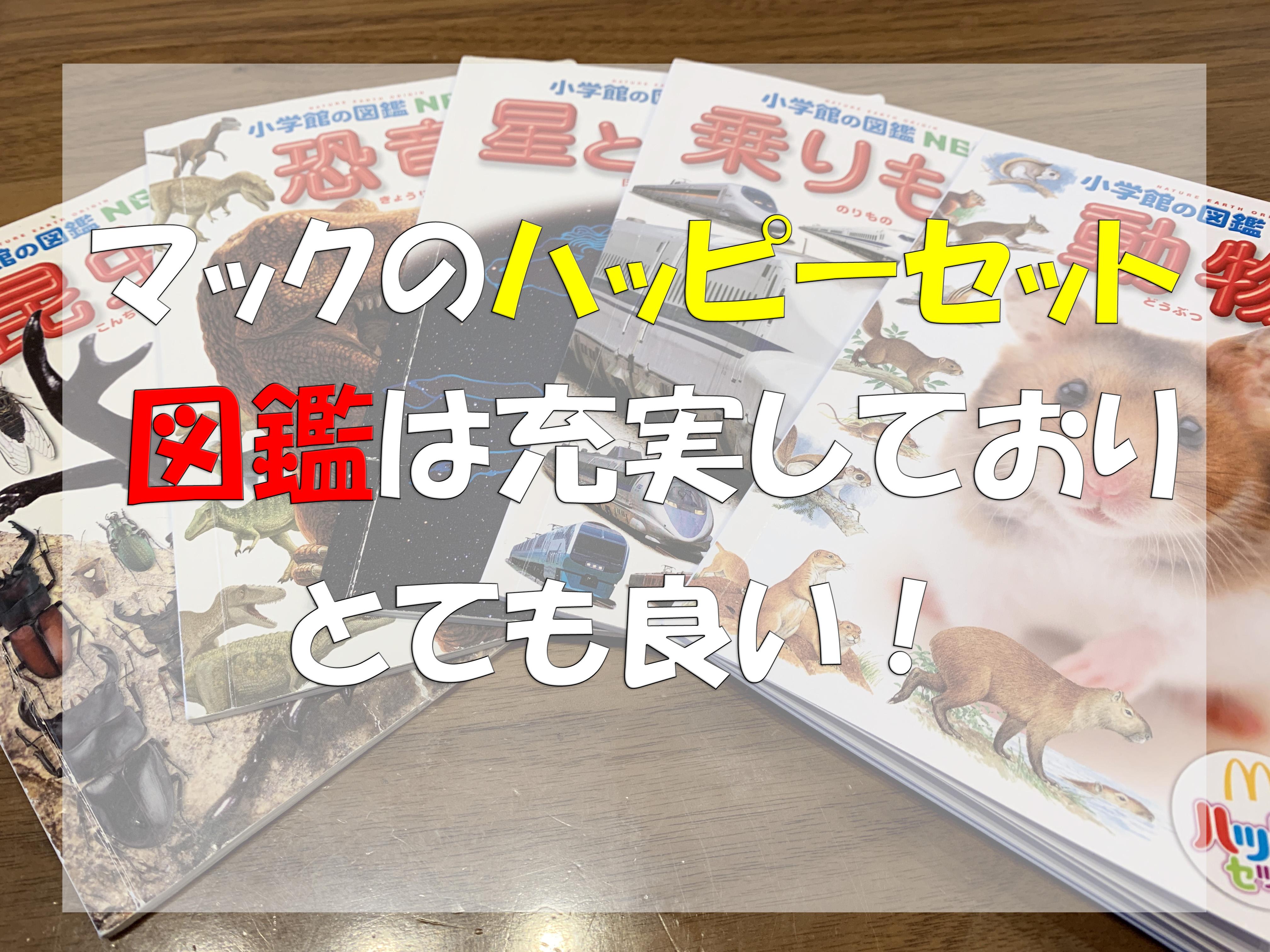 マックのハッピーセット図鑑・本がとてもいい!内容が充実しており、コンパクトサイズで便利