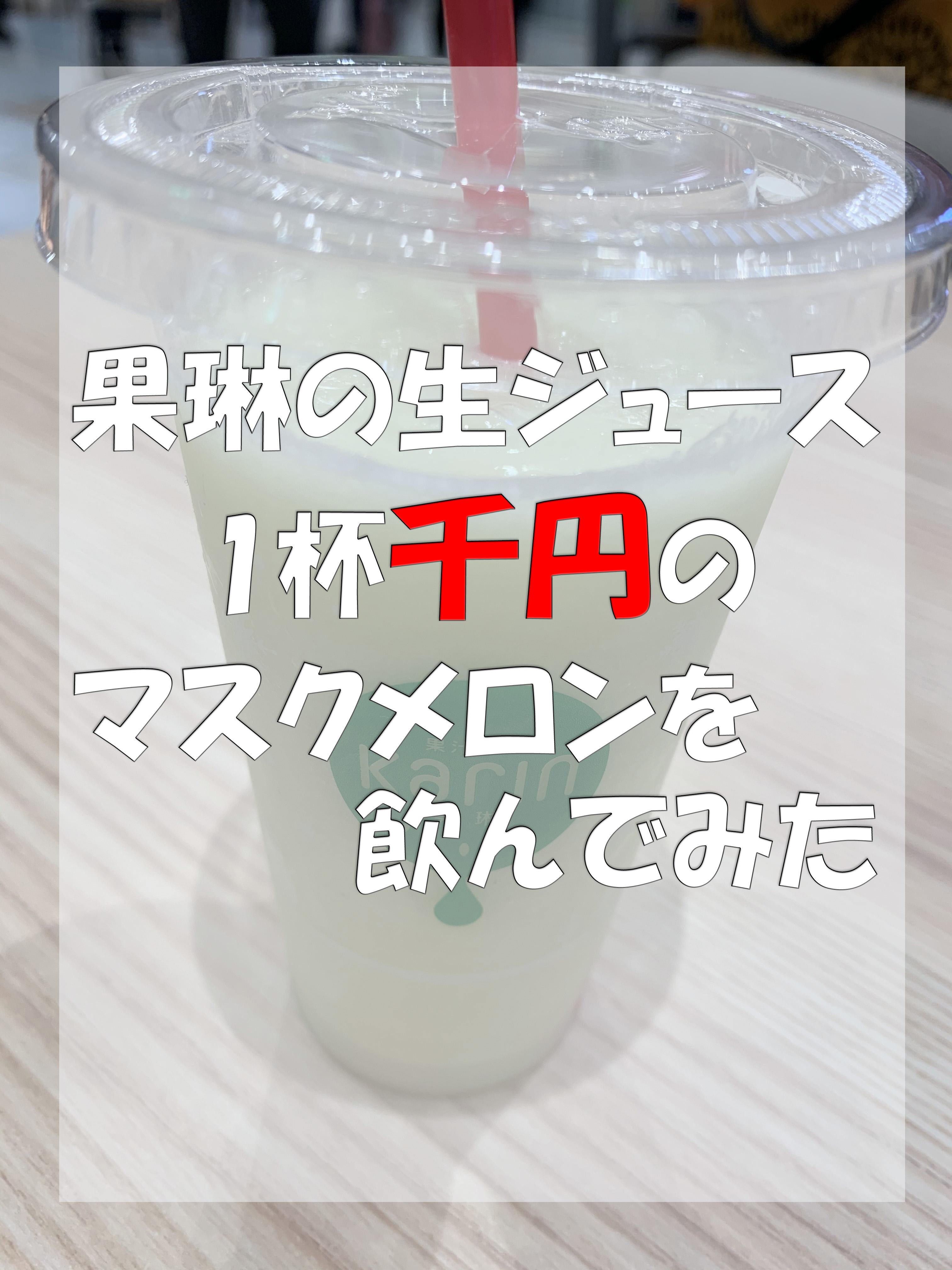 果琳(かりん)の生ジュース:1杯千円のマスクメロンジュースを飲んでみた