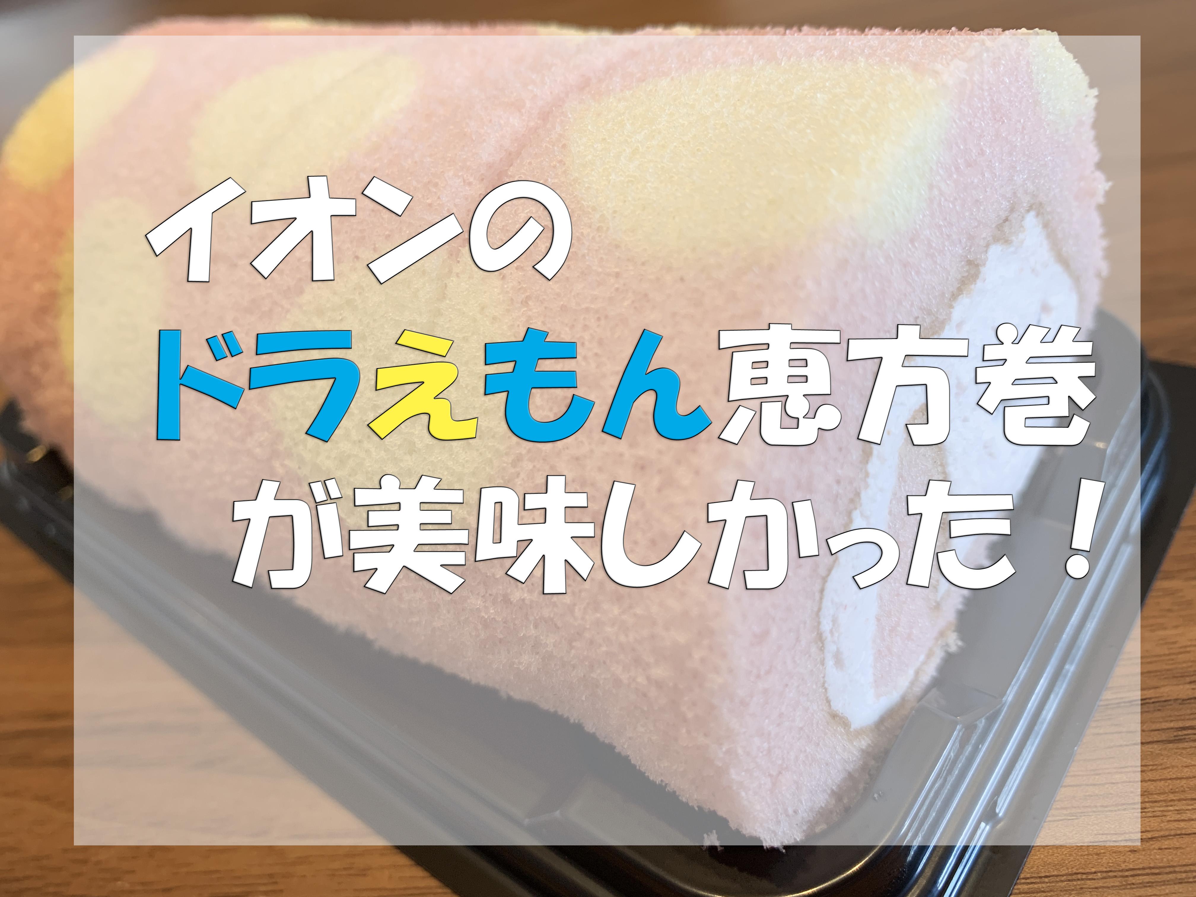 [2020年度]イオンのドラえもん恵方巻ロールケーキが美味しかった!当日購入や予約は?