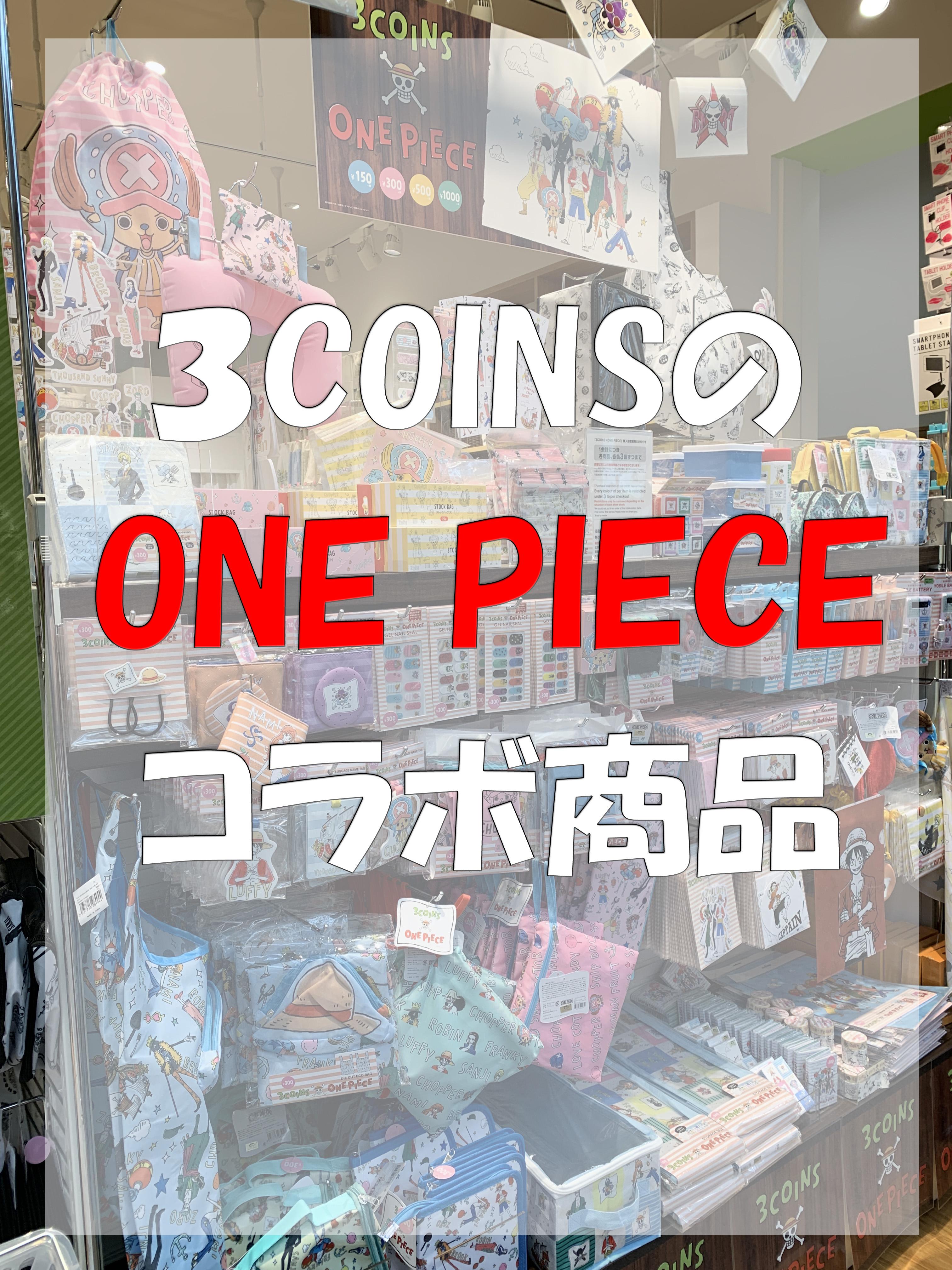 3COINS(スリーコインズ)のワンピースコラボ商品は人気?売り切れや入場整理は?
