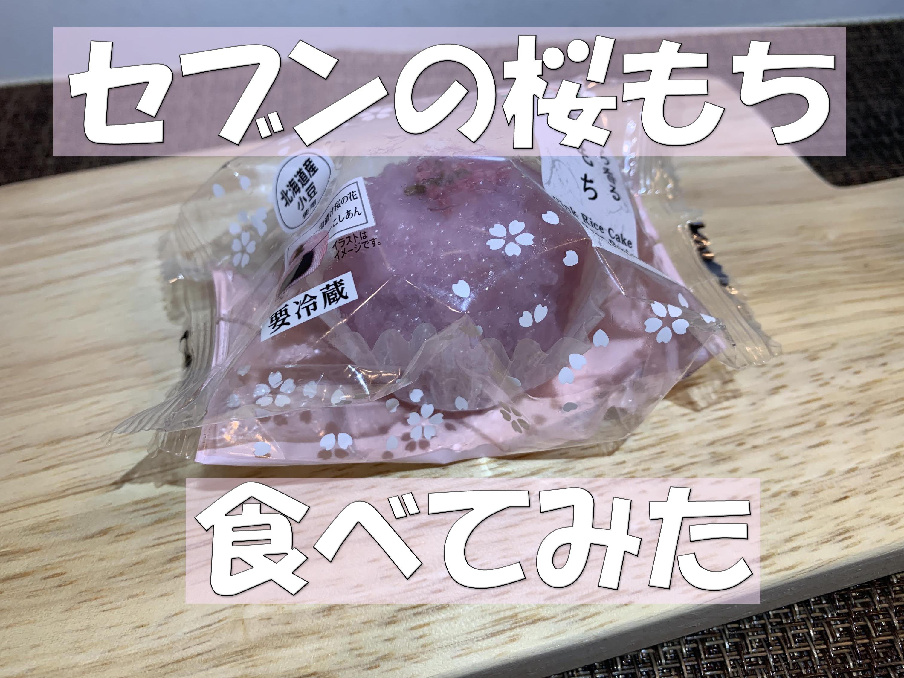 セブンイレブンの桜もち食べてみた:値段やカロリーは?