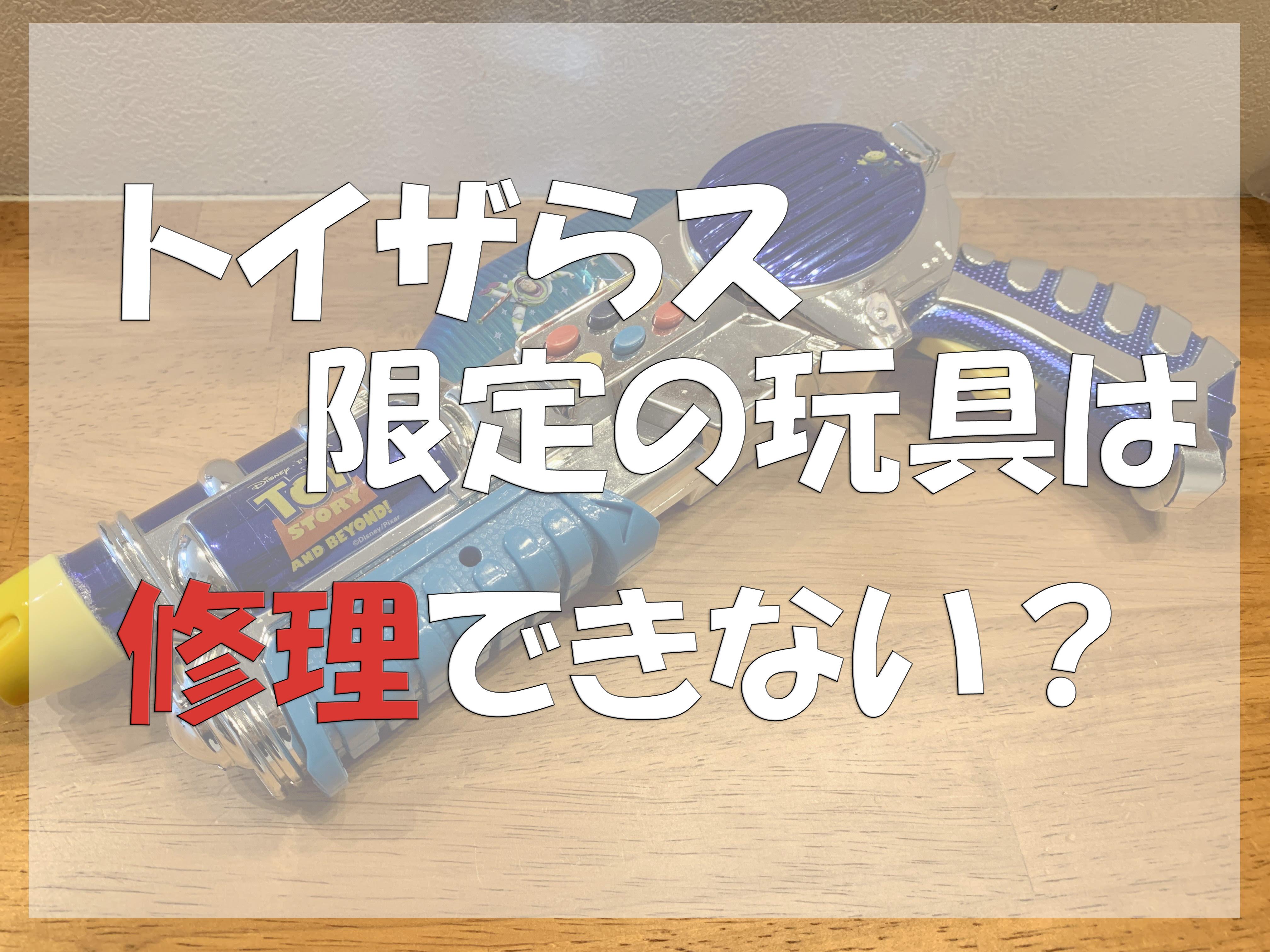 トイザらス限定のおもちゃは修理できない?おもちゃ病院での推奨