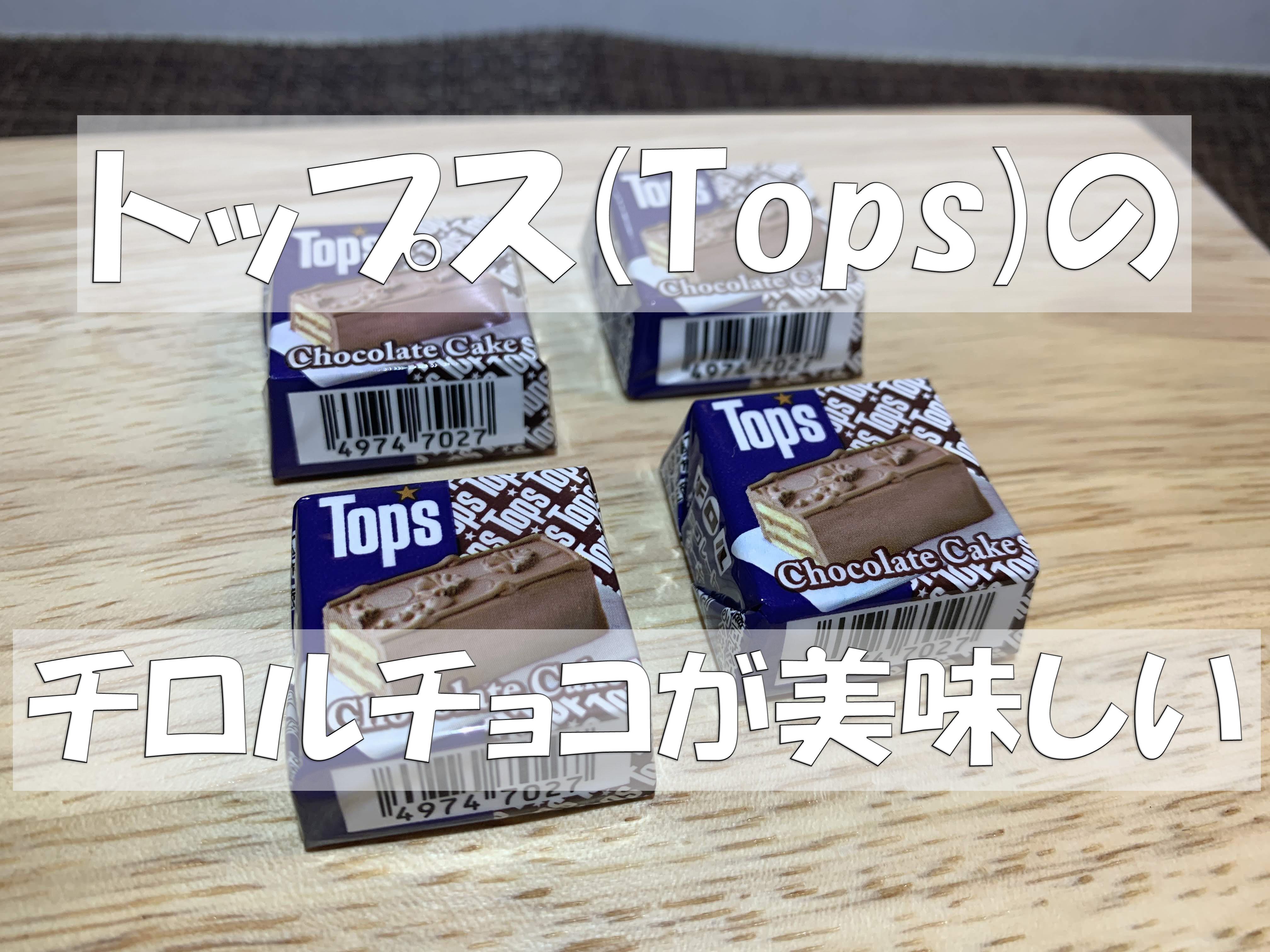 トップス(Tops)のチロルチョコが美味しい!セブンイレブン限定