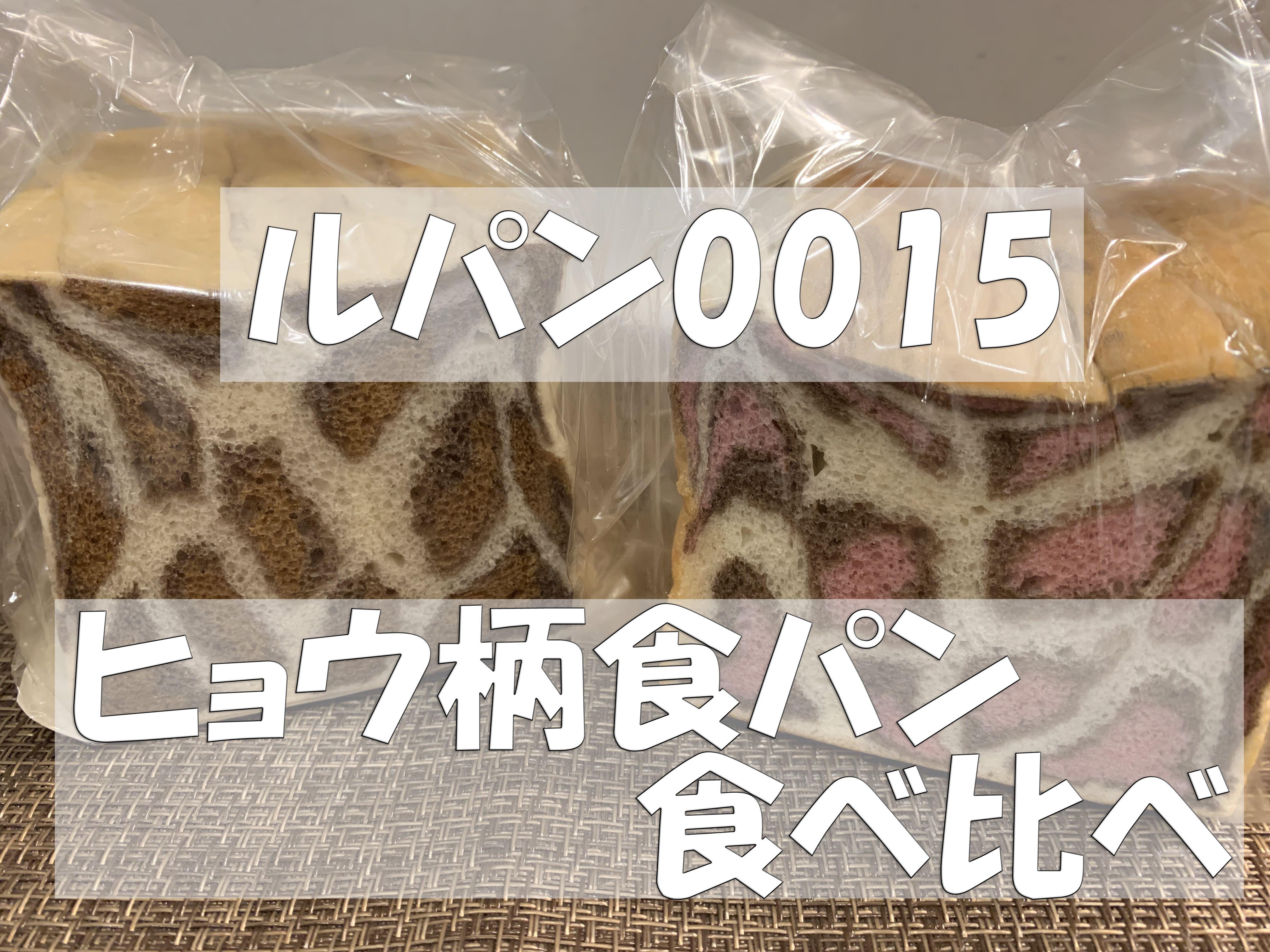 ルパン0015のヒョウ柄食パンが可愛い!萌え断の食パン2種食べ比べ