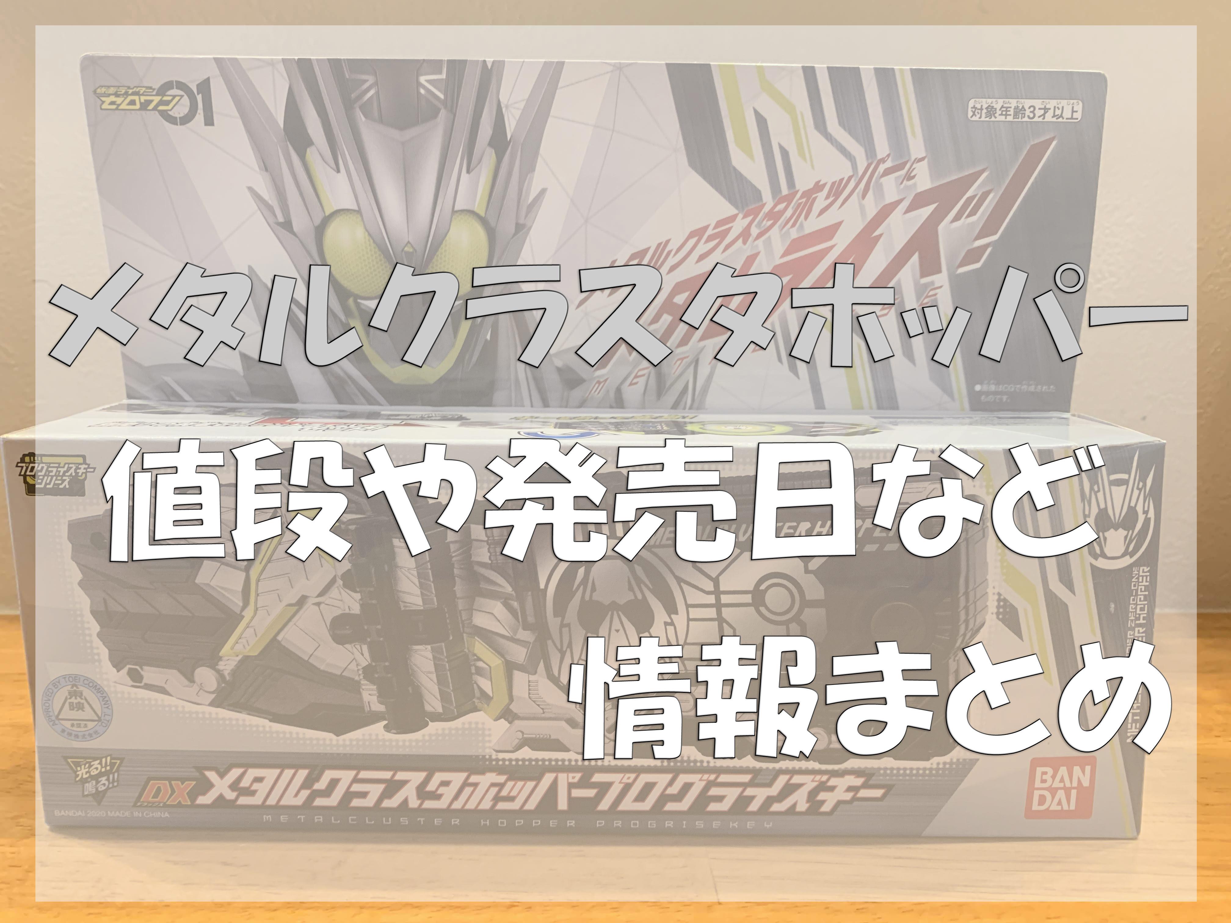 ゼロワン:メタルクラスタホッパー発売日・価格・雑誌での情報は?購入してみた!
