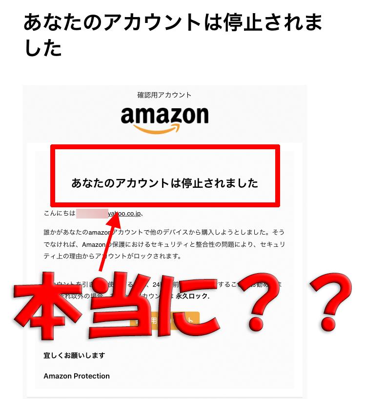 Amazonを騙る詐欺メールにご注意!「あなたのアカウントは停止されました」は本当なの?