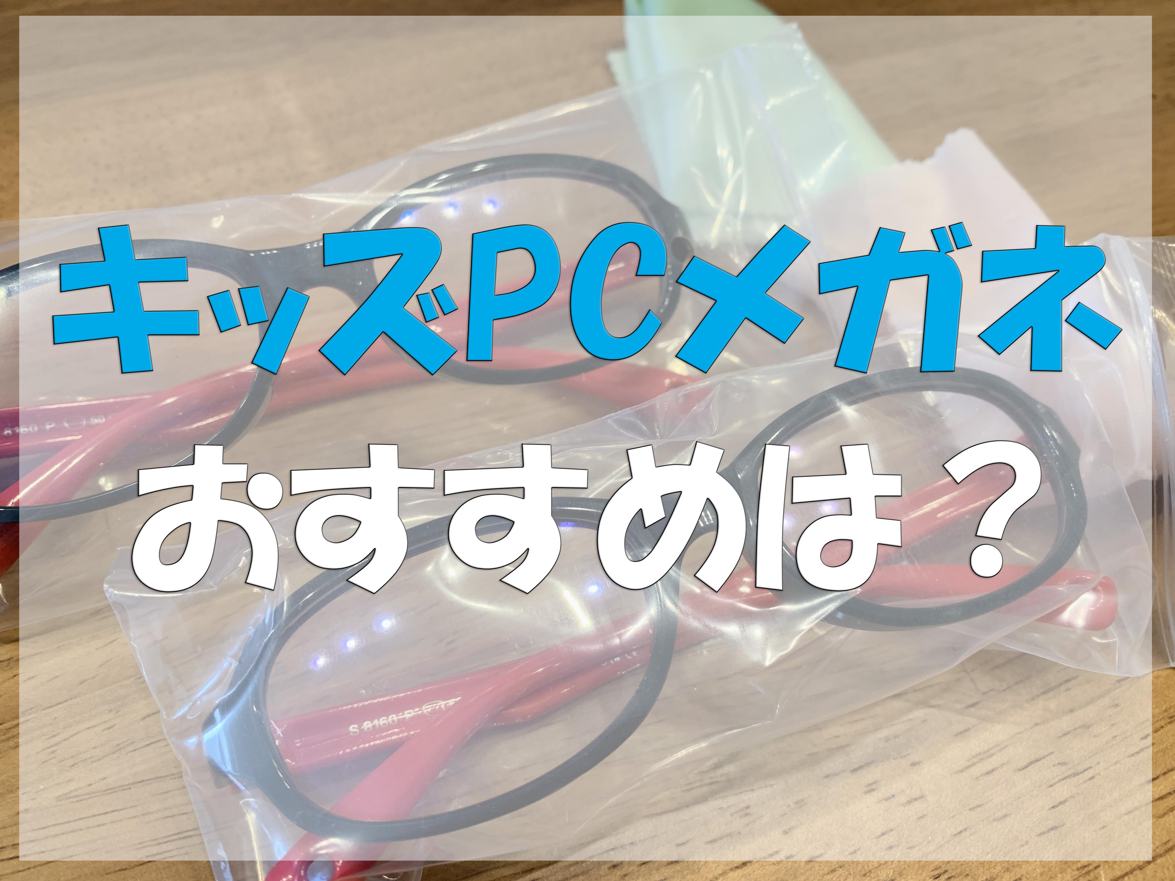 キッズPCメガネのおすすめは?uvカット・ブルーライトカットがあって安いものは?
