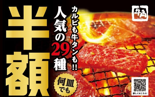 牛角肉の日で半額が29種類!いつからいつまで?割引される商品はなに?