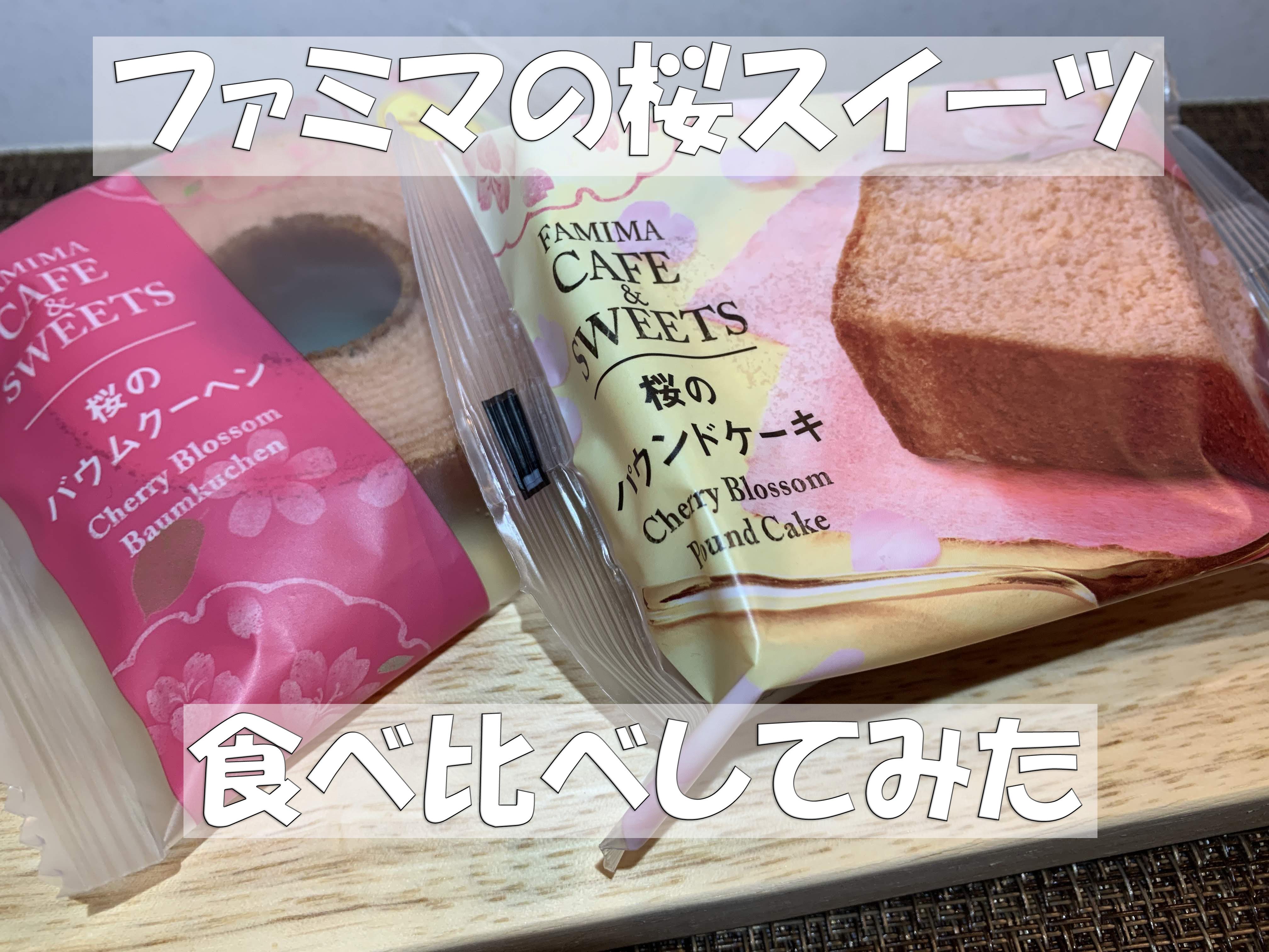 ファミマカフェスイーツ:桜のバウムクーヘン&桜のパウンドケーキ