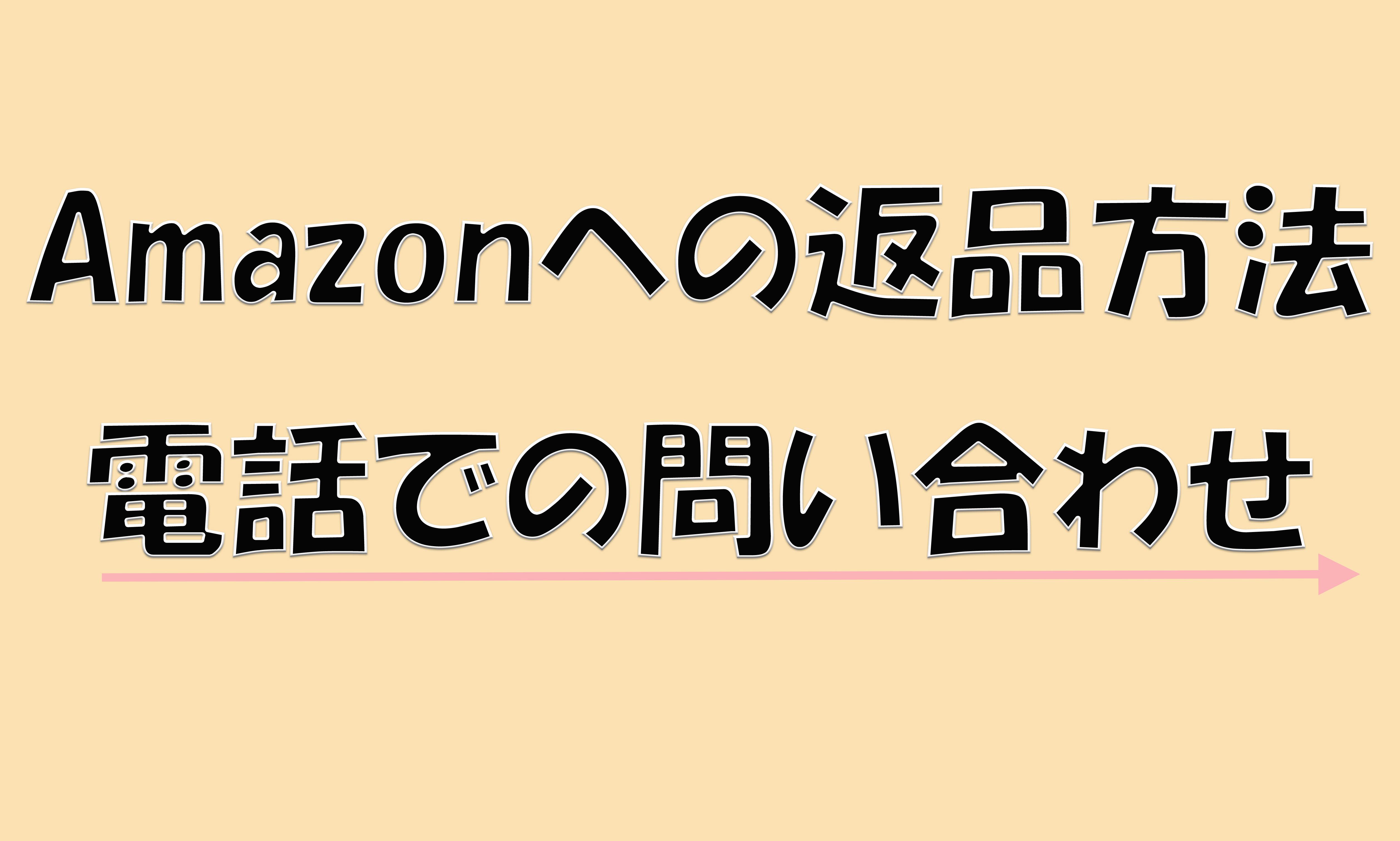 Amazonでの返品方法は?受付idや印刷しないやり方は?電話での返品方法