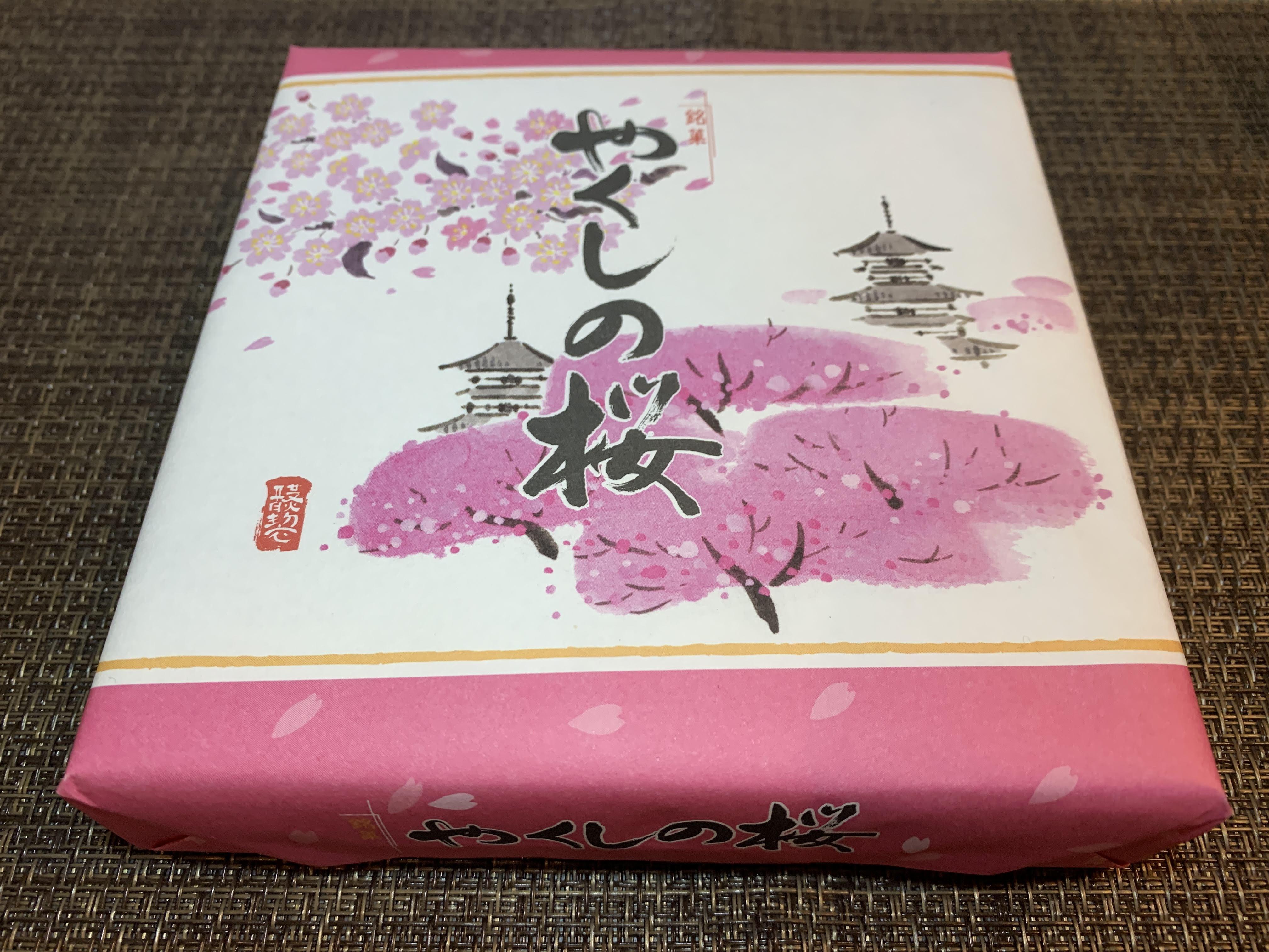 鹿栖庵のやくしの桜:和生菓子を食べてみた!味の感想やカロリーなど