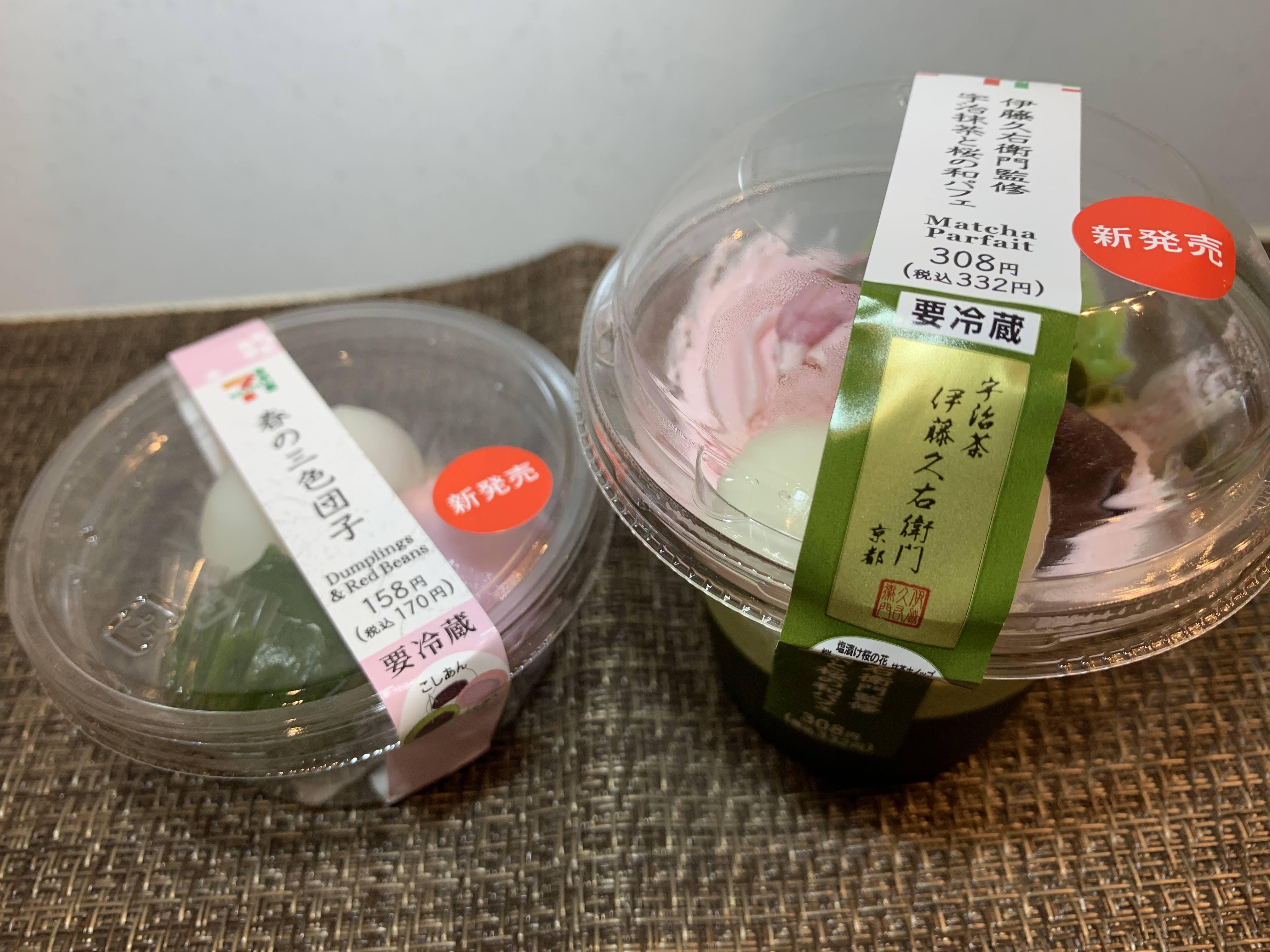セブンの新作春のスイーツ:宇治抹茶と桜の和パフェ&春の三色団子の実食レビュー
