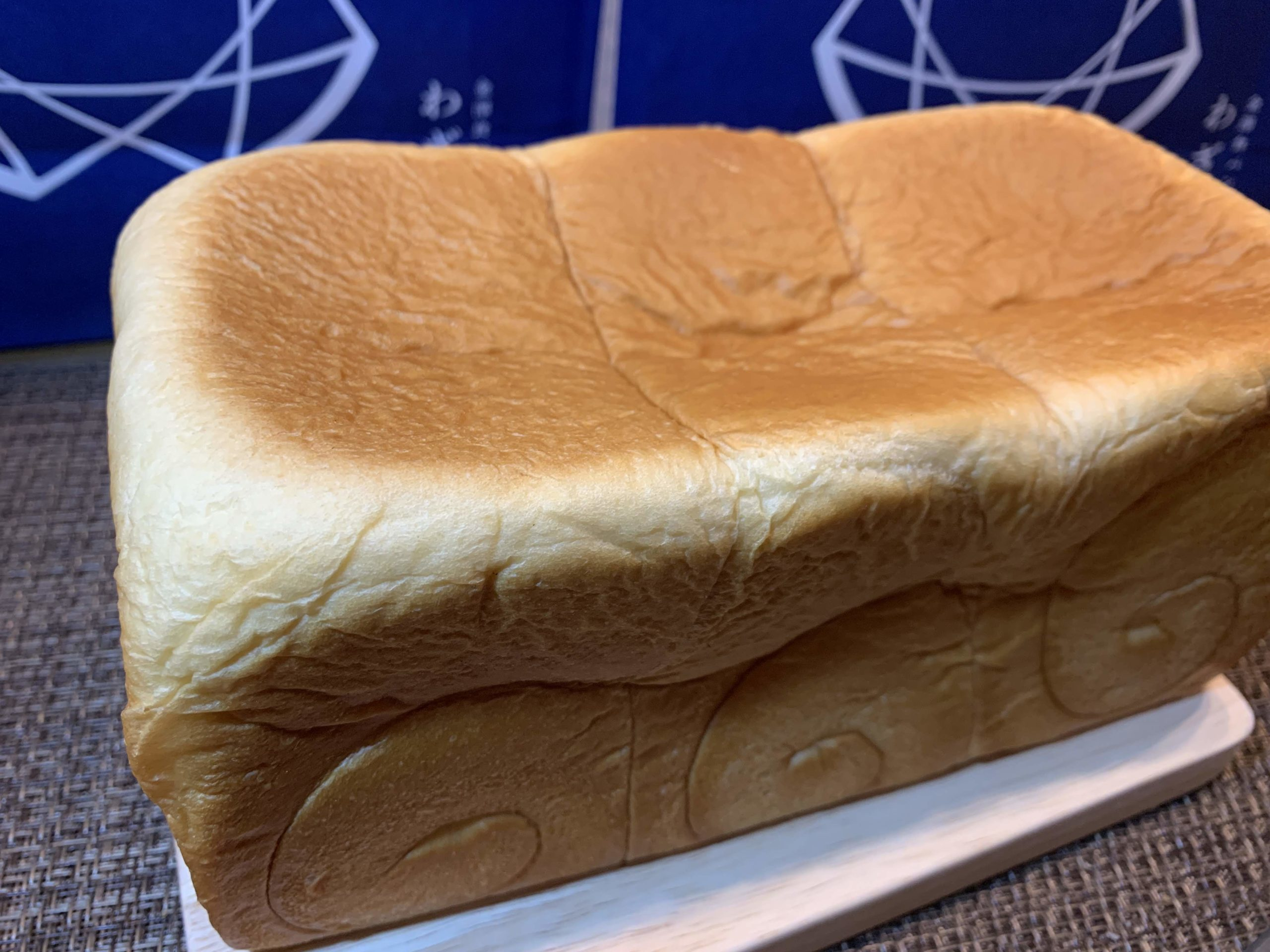 食パン専門店わざなかの食パンは美味しい?金澤食パンの全種食べ比べ