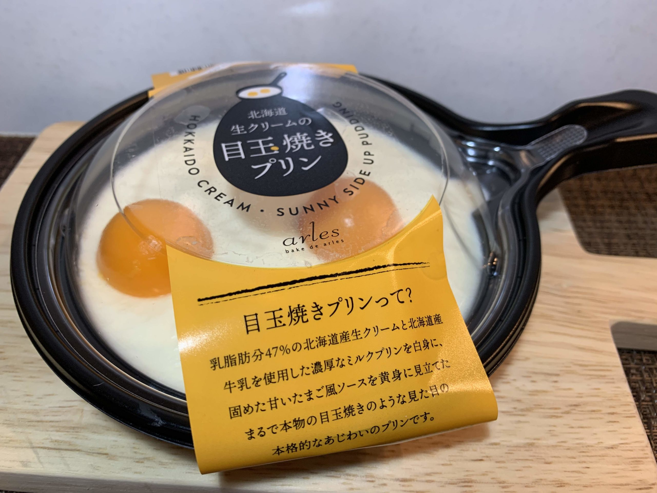 北海道生クリームの目玉焼きプリンって美味しい?値段やカロリーは?