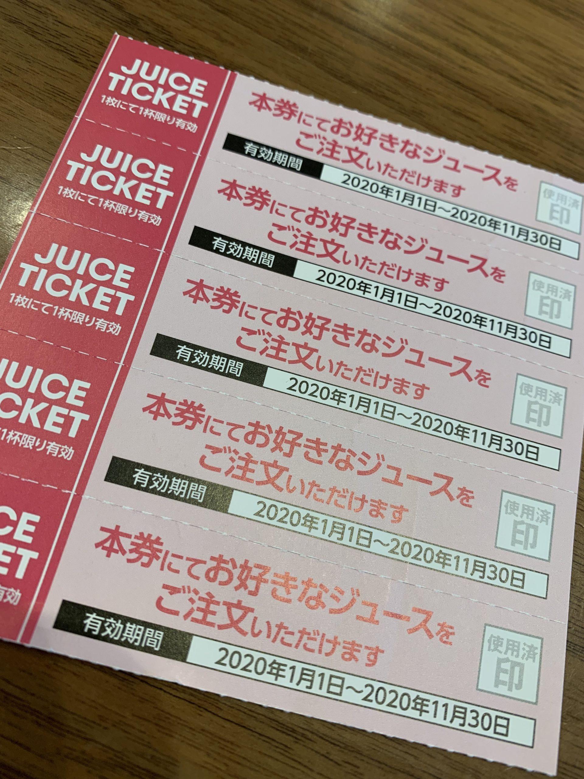 果汁工房果琳(カリン)の生ジュースチケットが延長:2020年福袋より