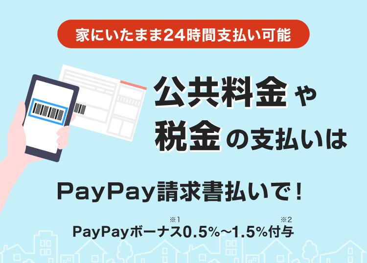 2020年公共料金・税金支払いをお得にするには?PayPay編