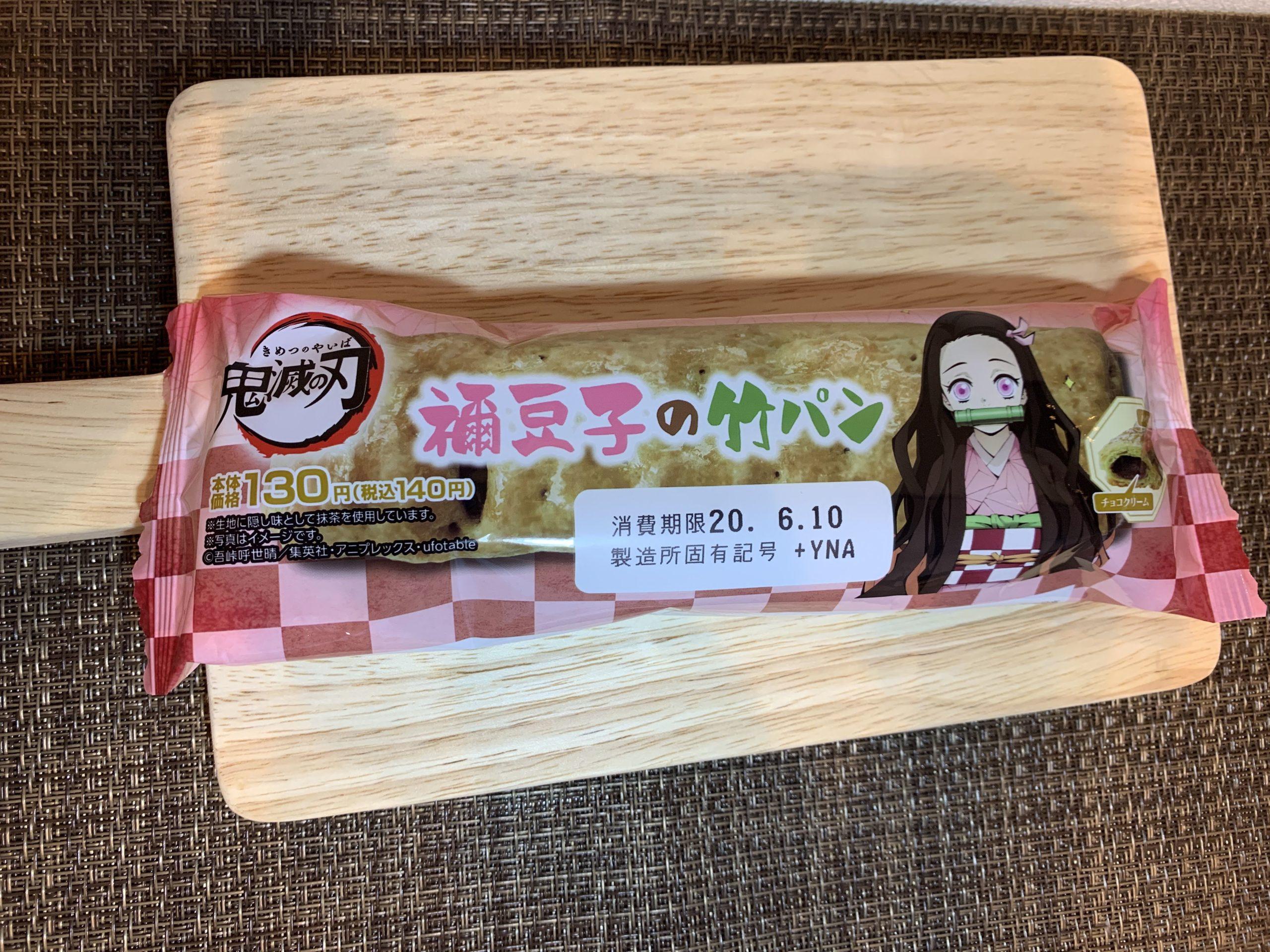 ローソン×鬼滅の刃コラボ:禰豆子の竹パンは美味しい?値段やカロリーは?