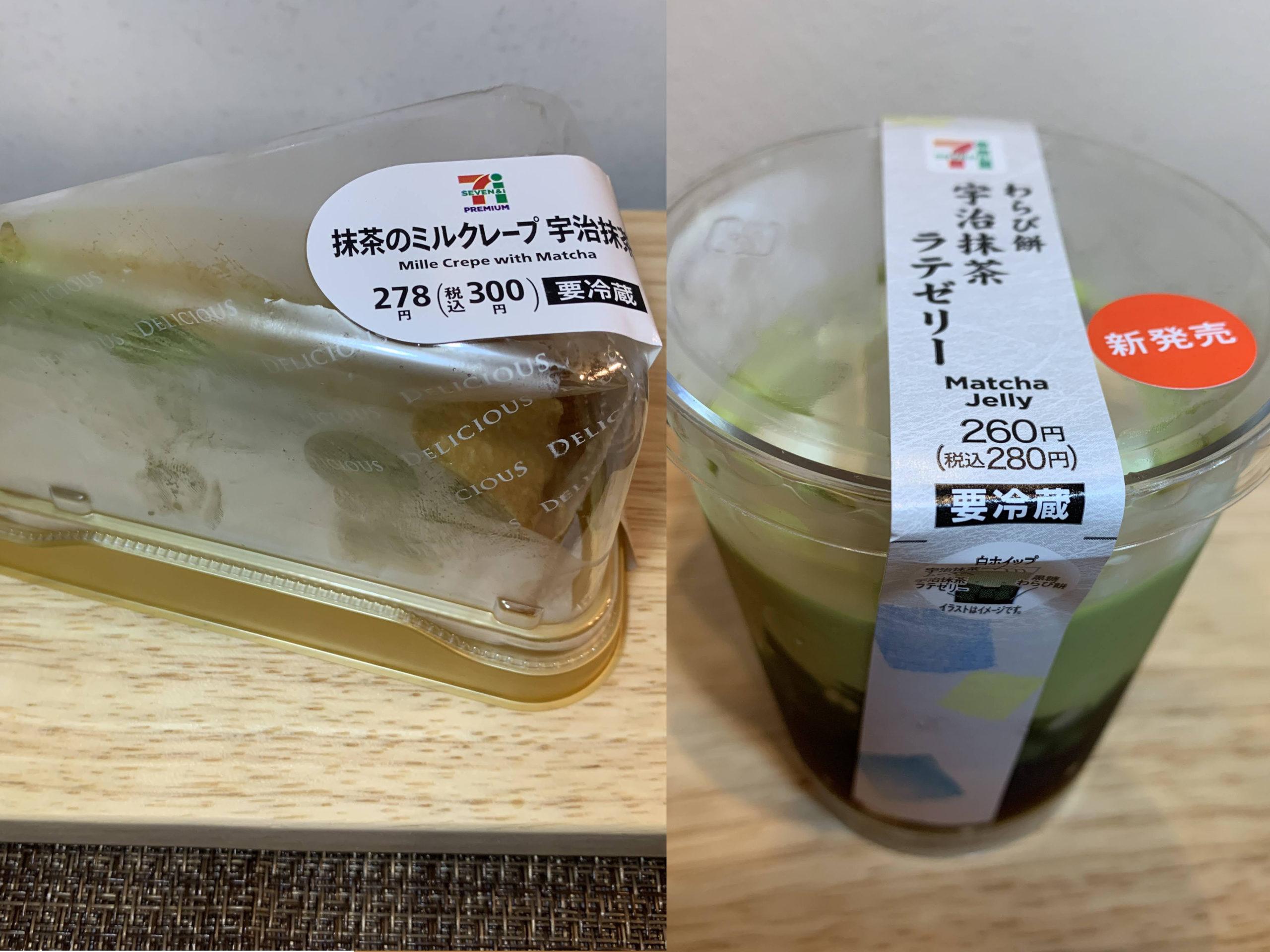セブンの抹茶スイーツ2選食べ比べ:抹茶のミルククレープ宇治抹茶&わらび餅宇治抹茶ラテゼリー