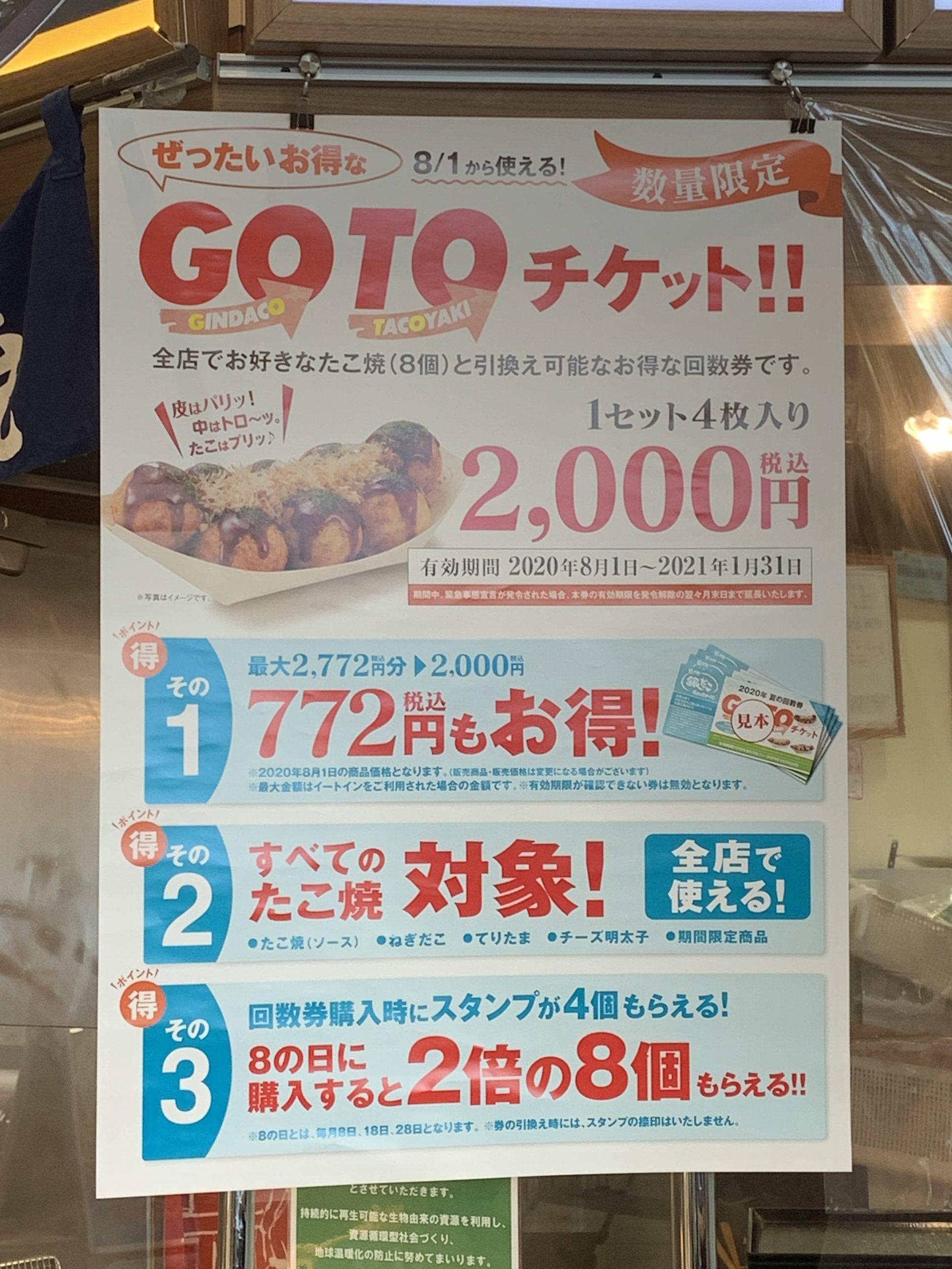 銀だこのGOTOチケットGOTO銀だこ祭りがお得・いくらでいつから販売しているの?