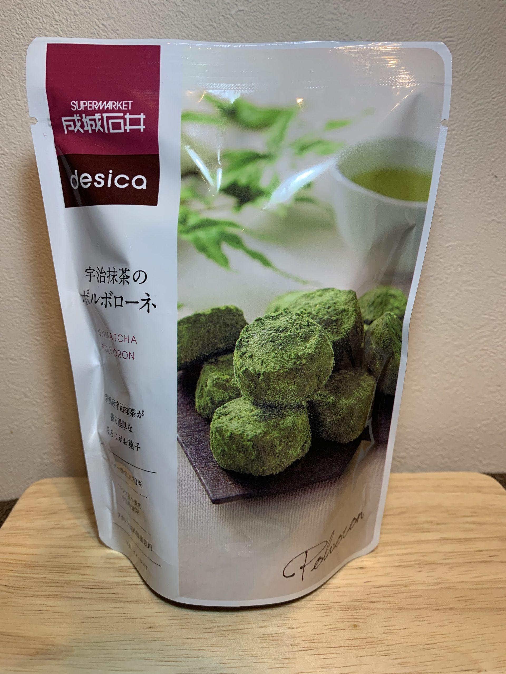 成城石井の宇治抹茶のポルボローネは抹茶好きにおすすめ!値段やカロリーは?