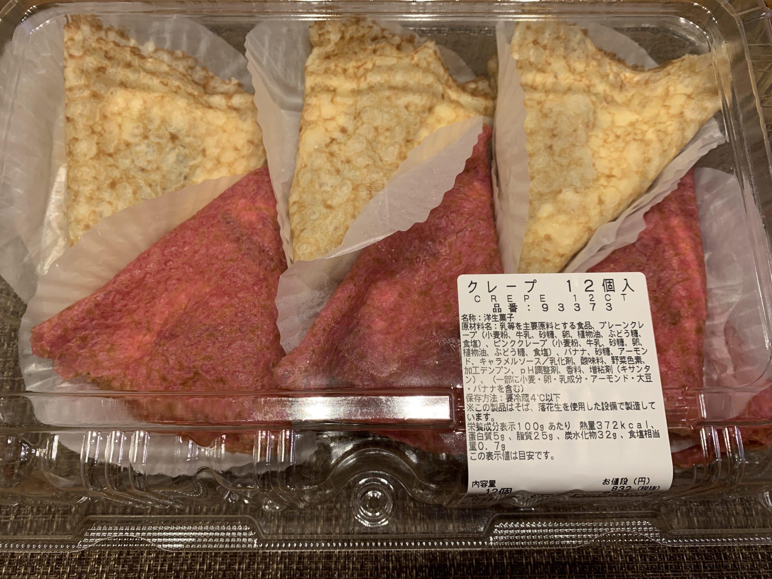 コストコの新商品クレープ12個入りの値段やカロリーは?美味しかったのか味の感想